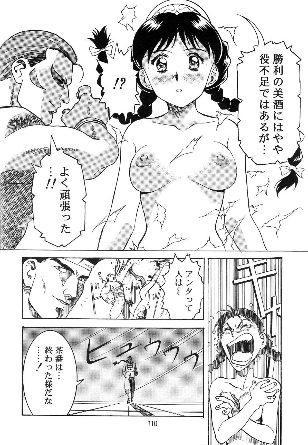 Hen Rei Kai Special Vol. 9 111