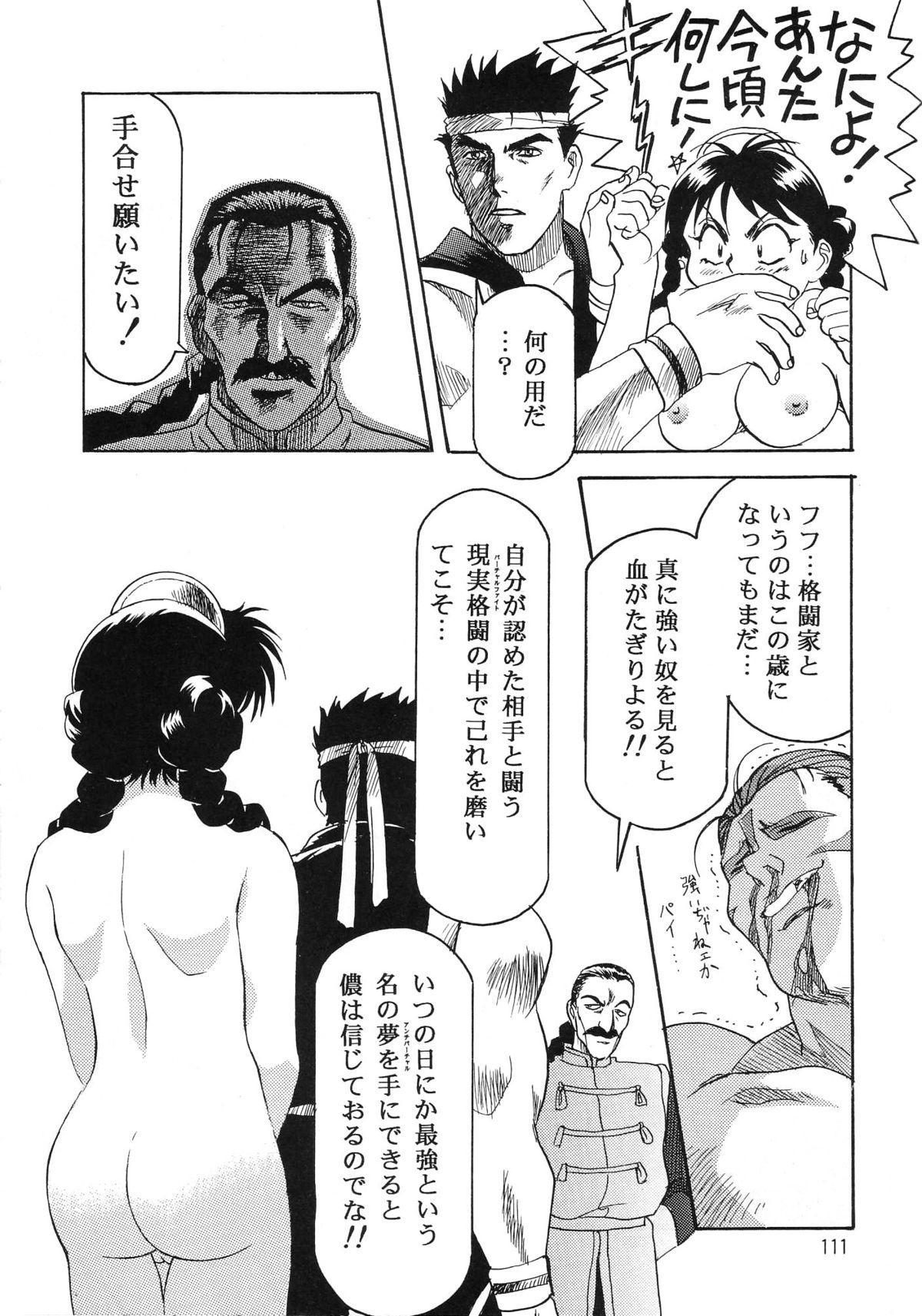 Hen Rei Kai Special Vol. 9 112