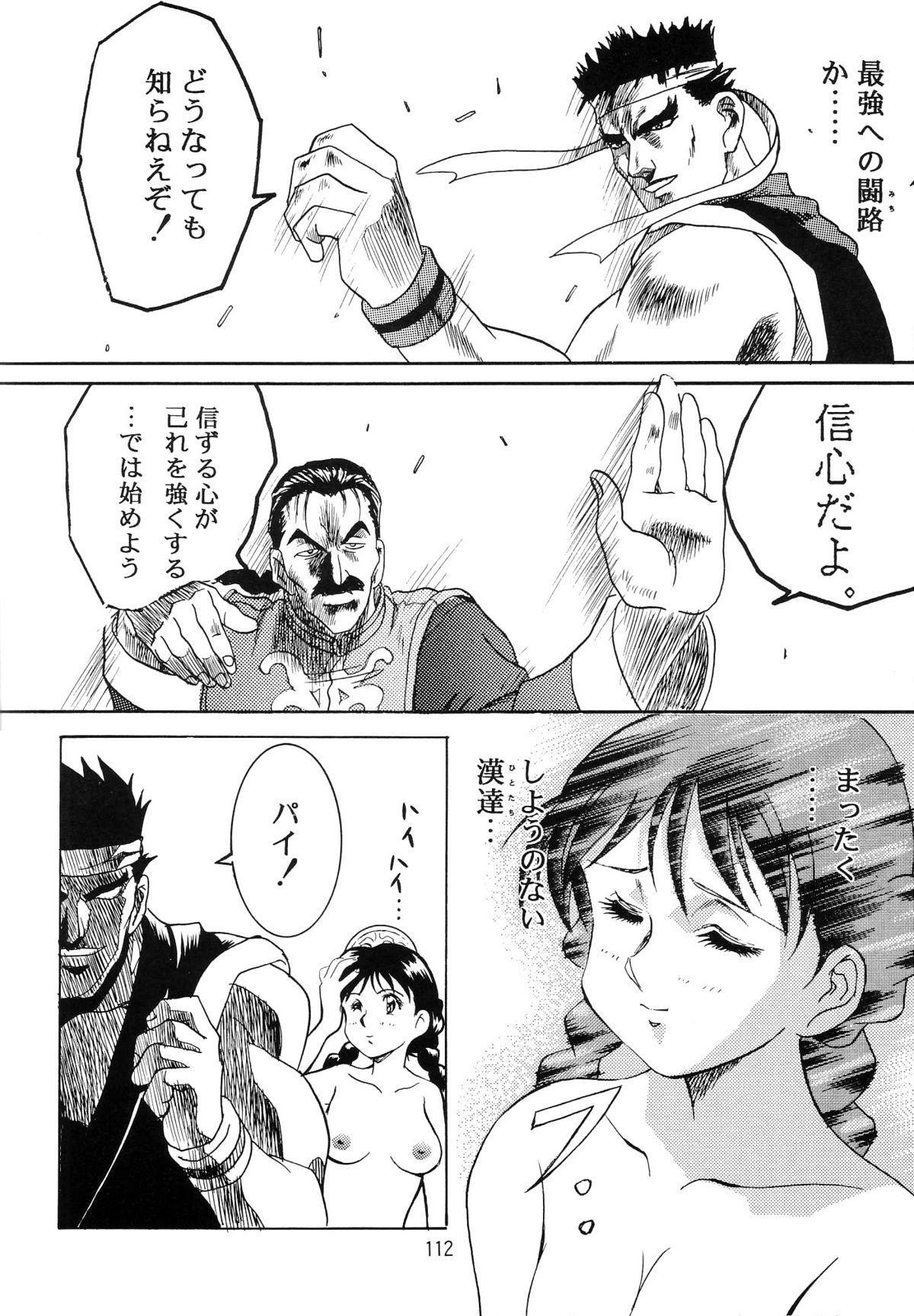 Hen Rei Kai Special Vol. 9 113
