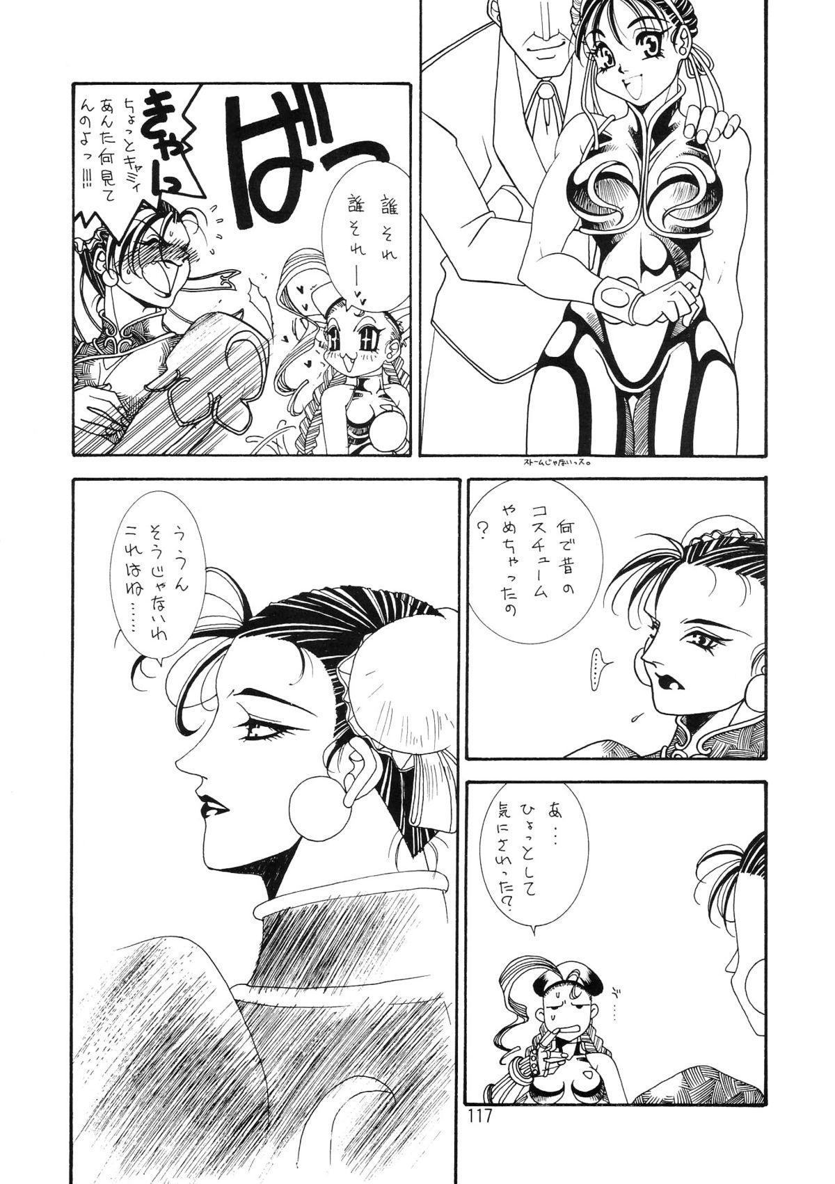 Hen Rei Kai Special Vol. 9 118