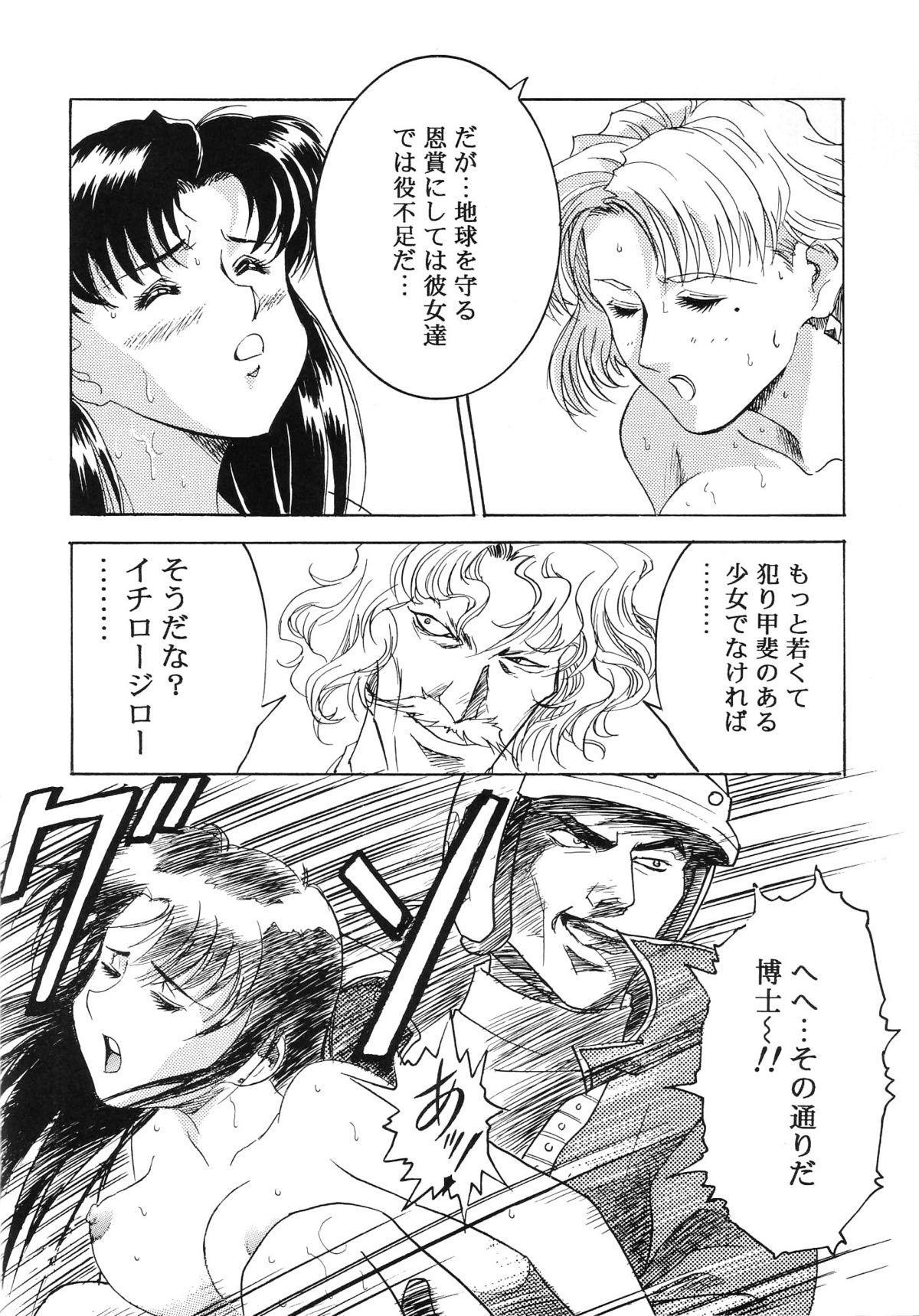 Hen Rei Kai Special Vol. 9 11