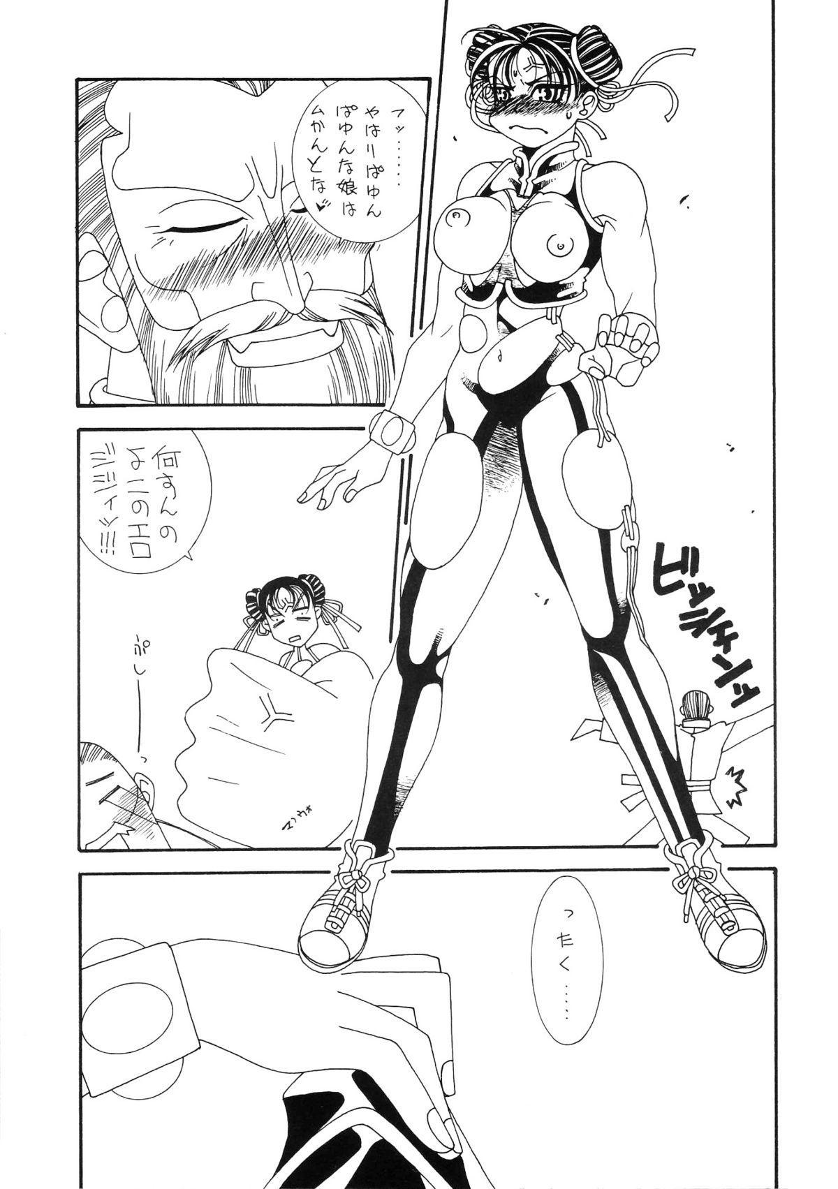 Hen Rei Kai Special Vol. 9 120