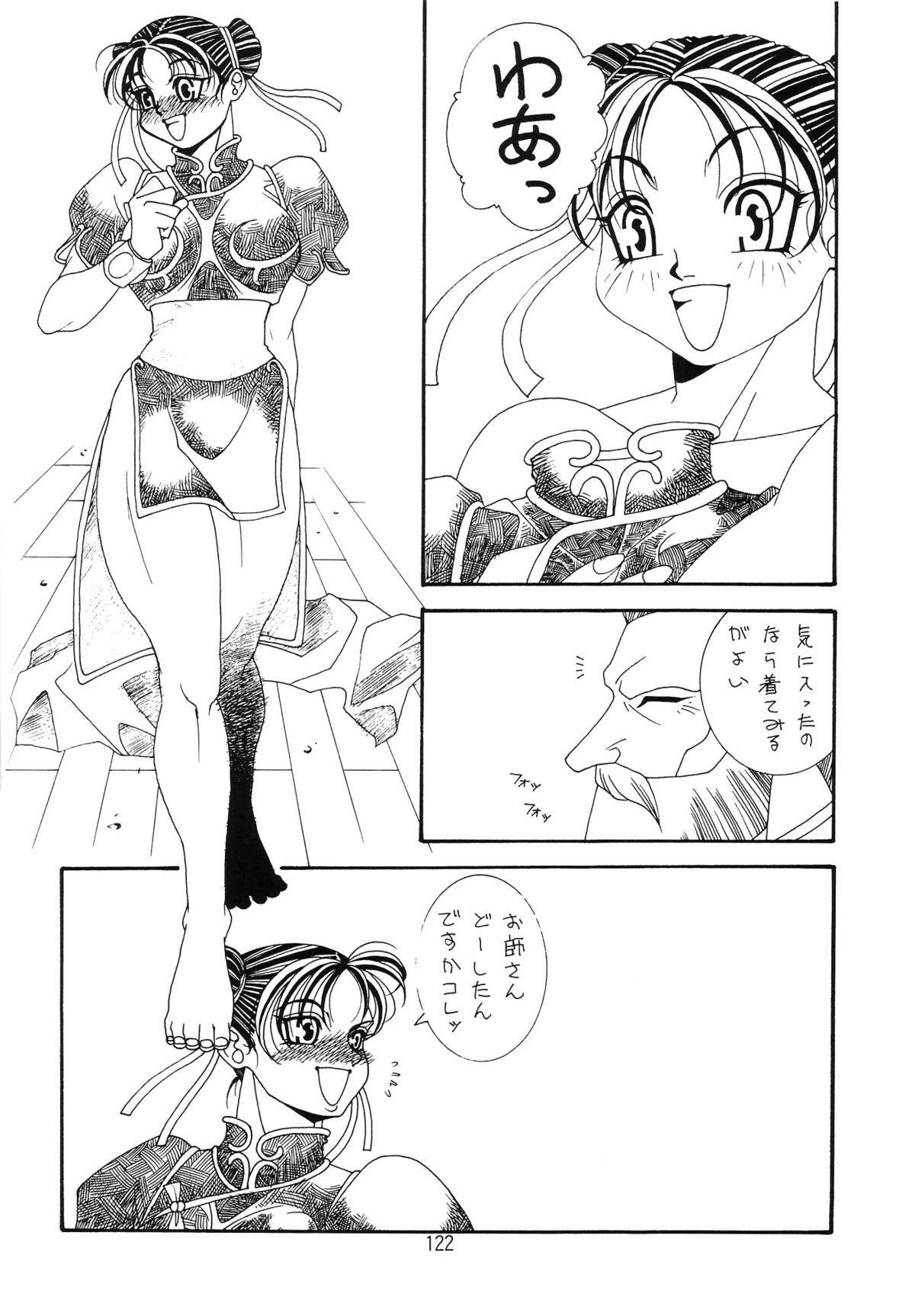 Hen Rei Kai Special Vol. 9 123