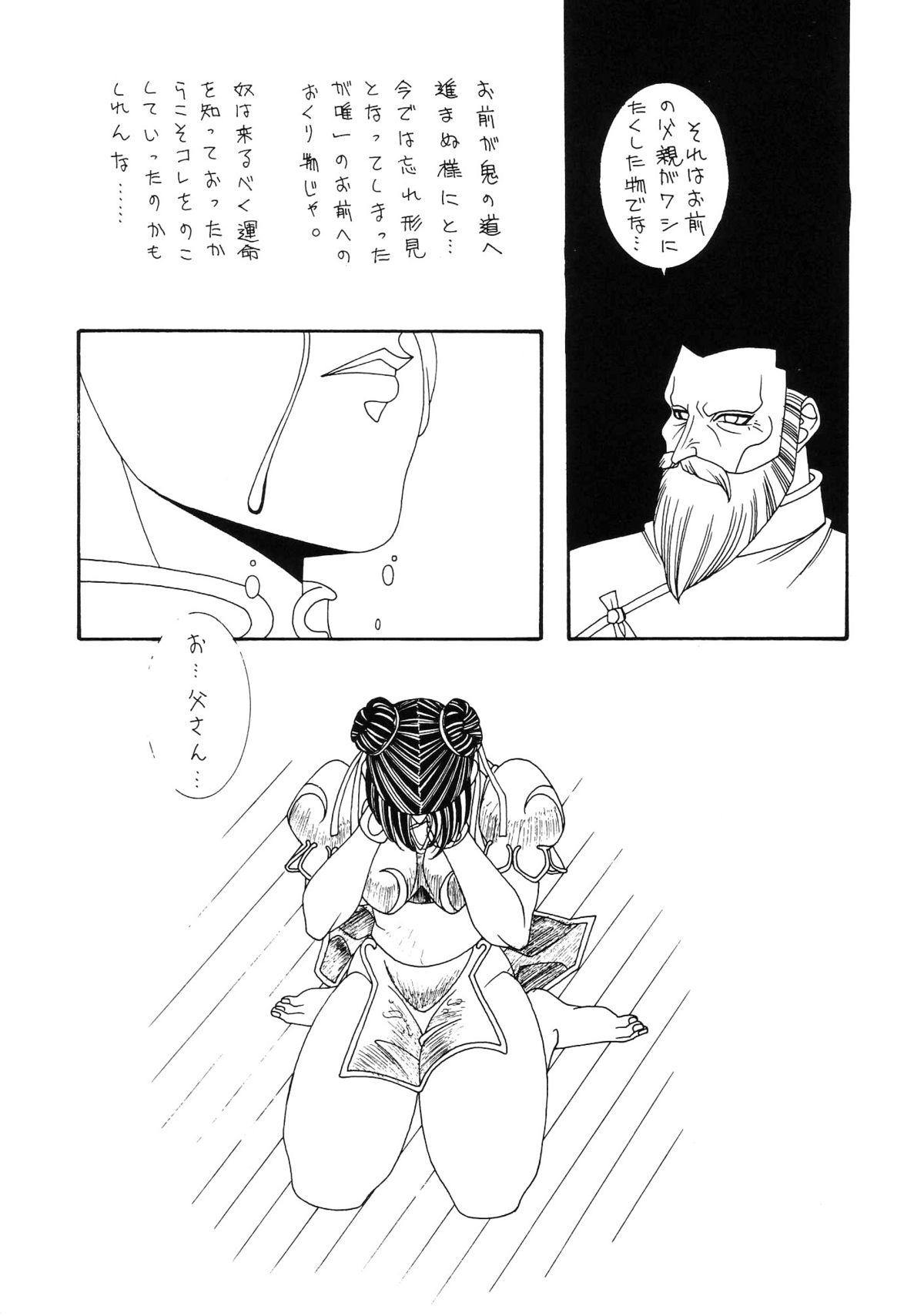 Hen Rei Kai Special Vol. 9 124