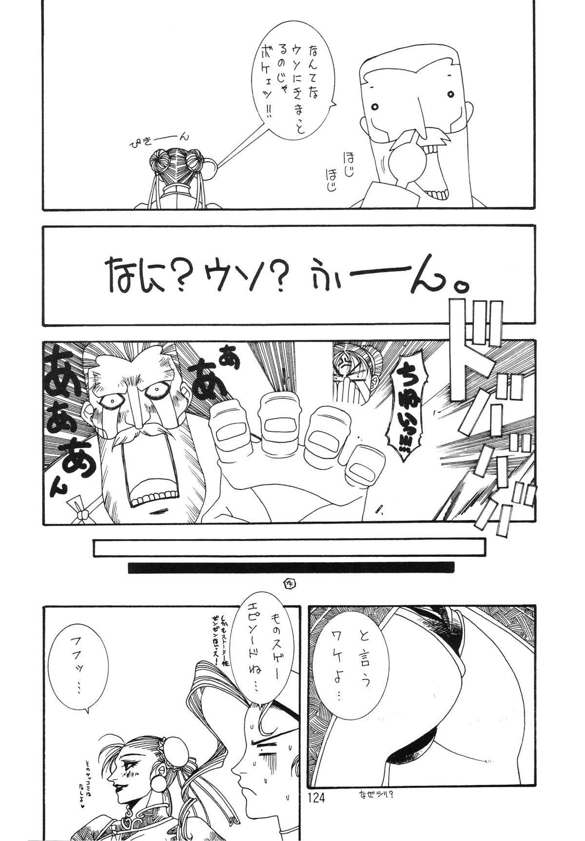 Hen Rei Kai Special Vol. 9 125