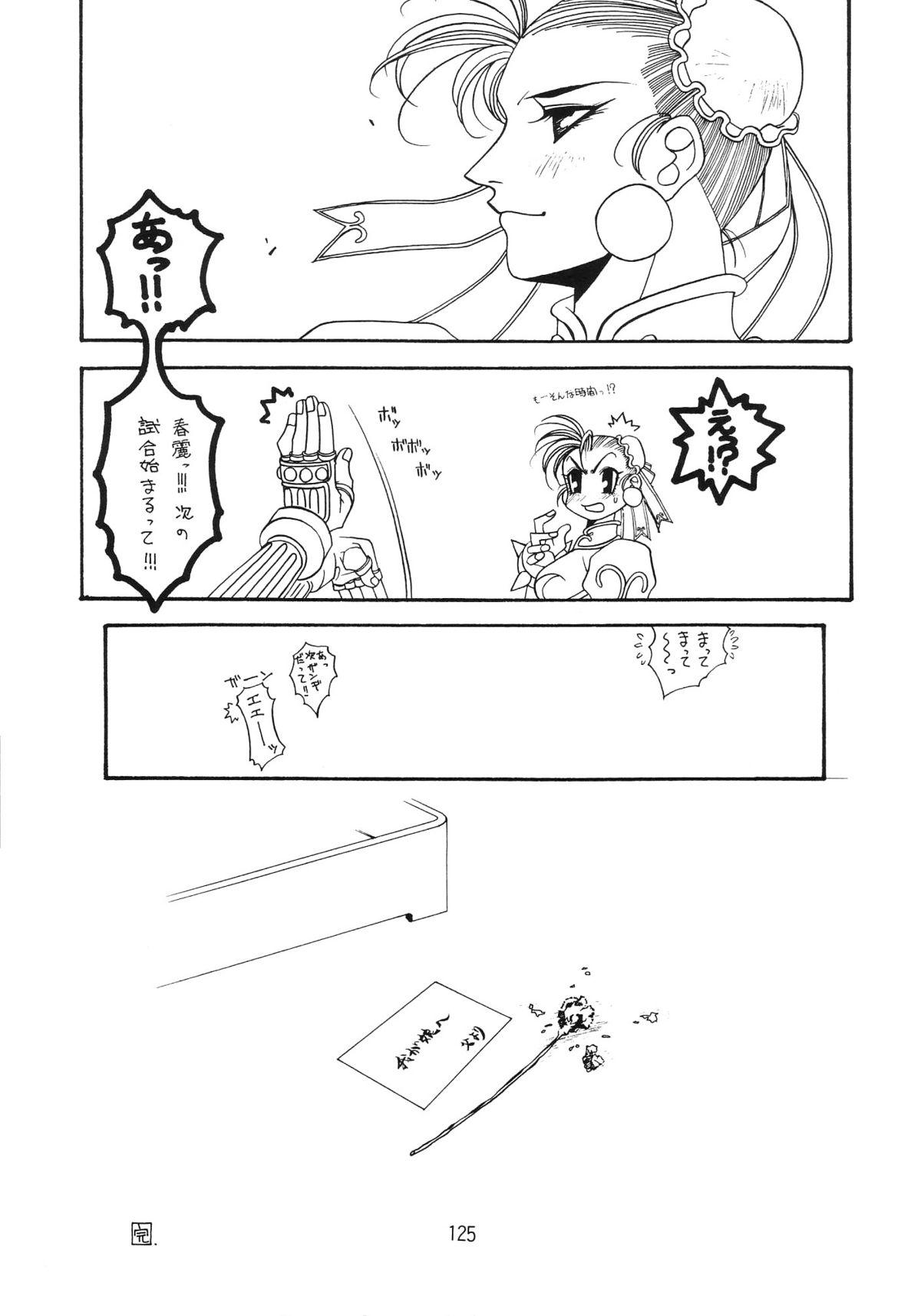 Hen Rei Kai Special Vol. 9 126