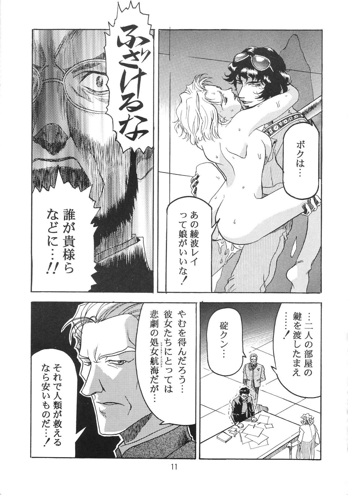 Hen Rei Kai Special Vol. 9 12