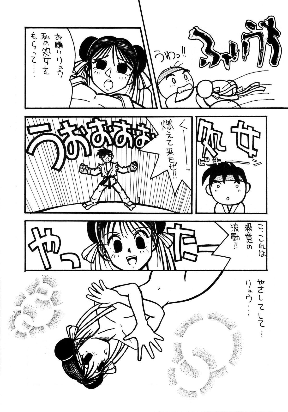 Hen Rei Kai Special Vol. 9 132