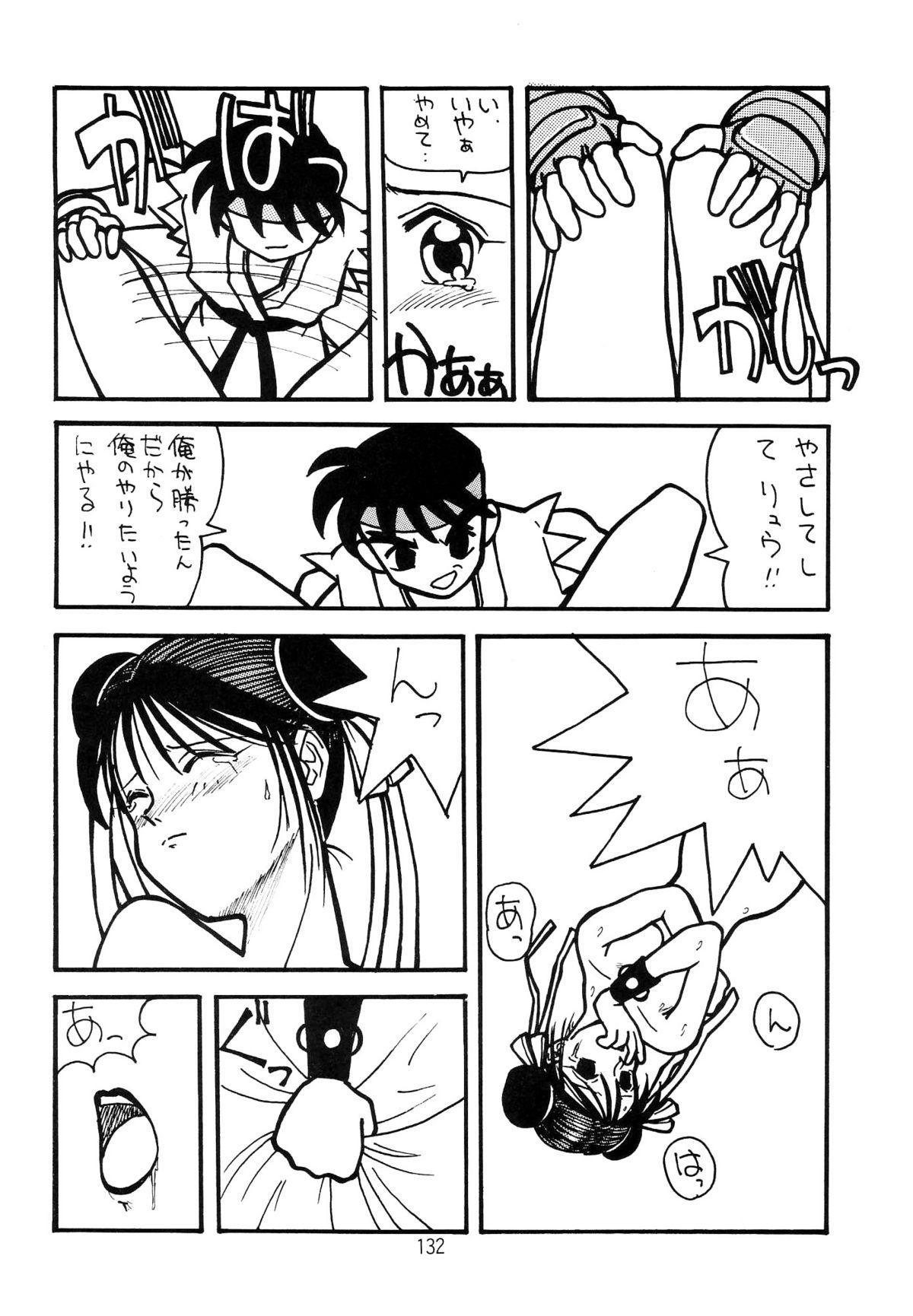 Hen Rei Kai Special Vol. 9 133