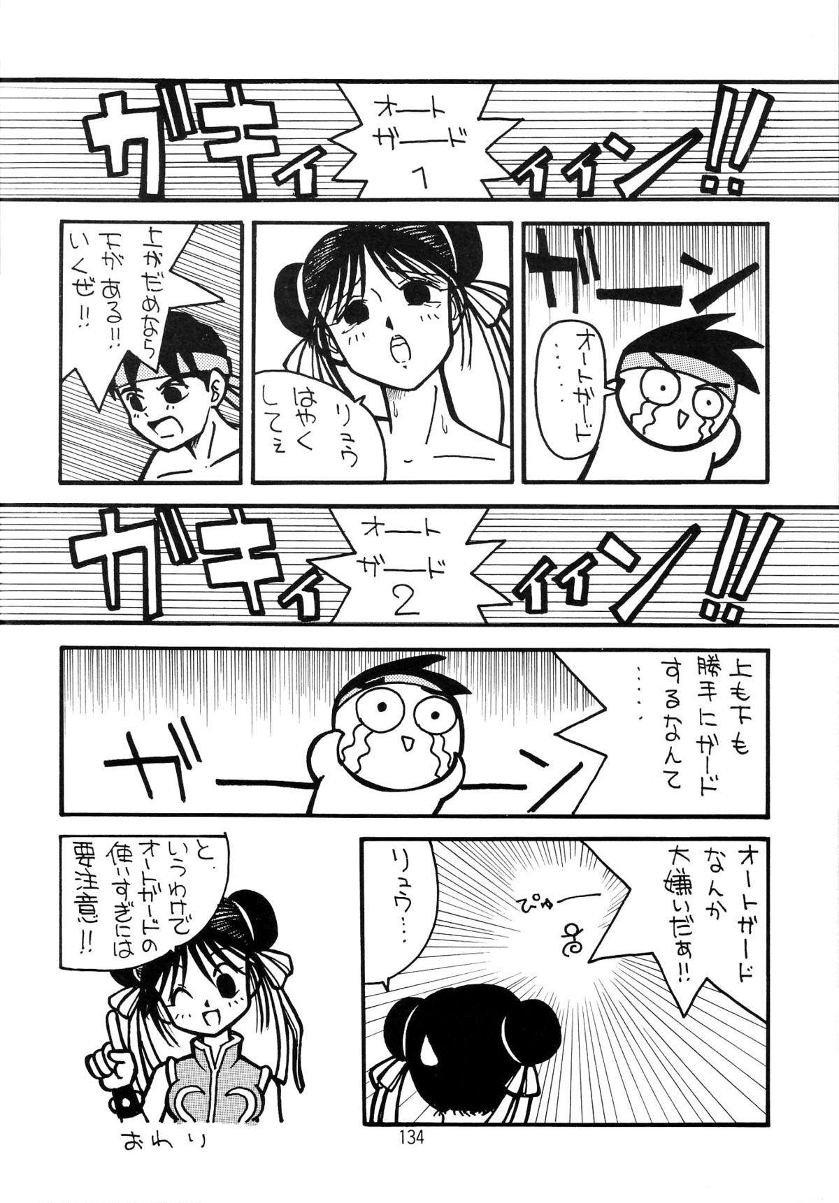 Hen Rei Kai Special Vol. 9 135