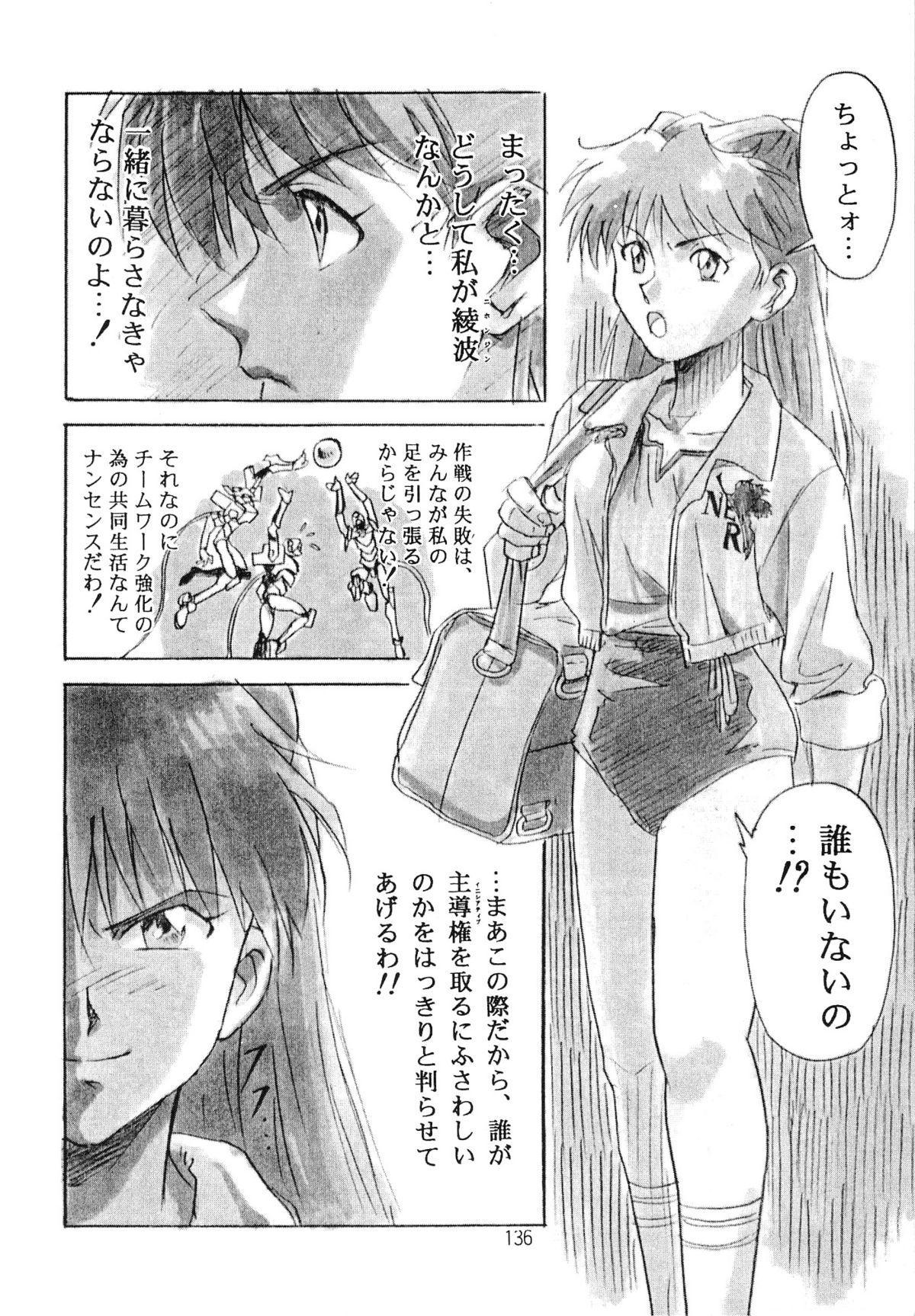 Hen Rei Kai Special Vol. 9 137