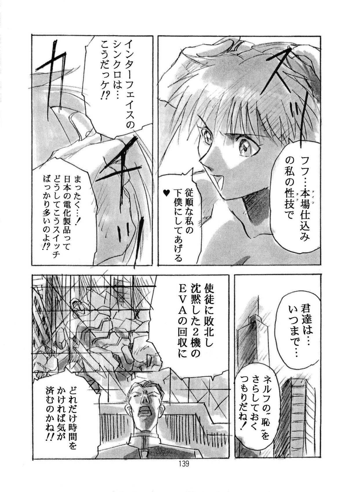Hen Rei Kai Special Vol. 9 140
