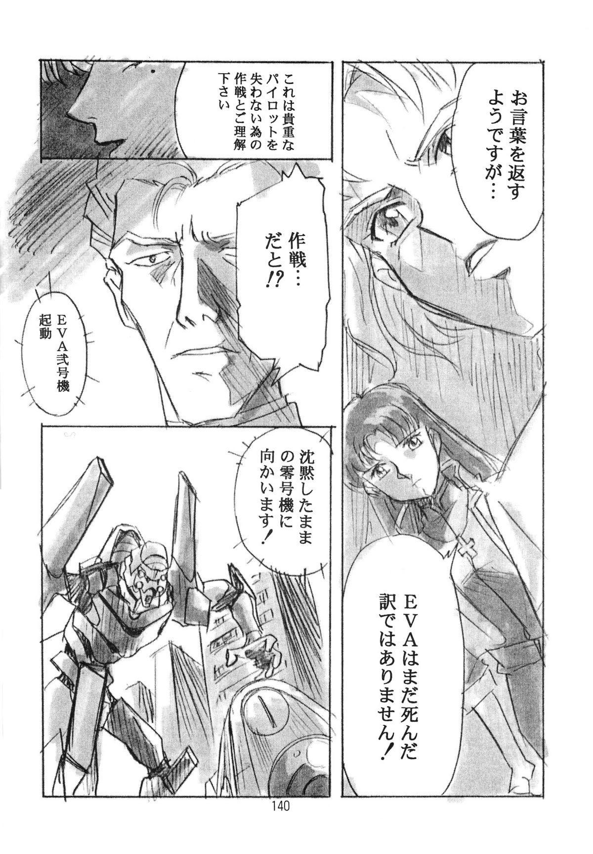Hen Rei Kai Special Vol. 9 141