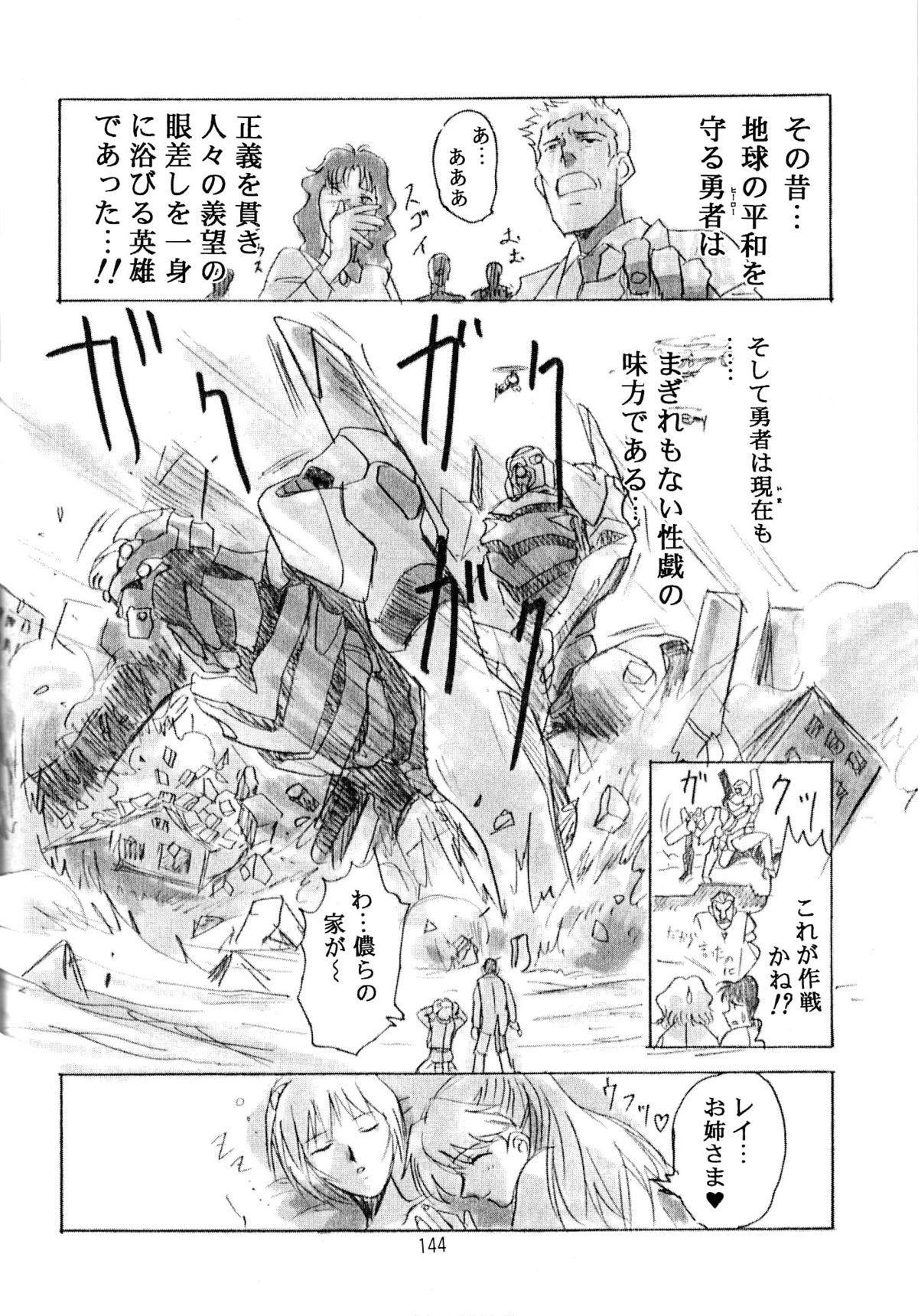 Hen Rei Kai Special Vol. 9 145