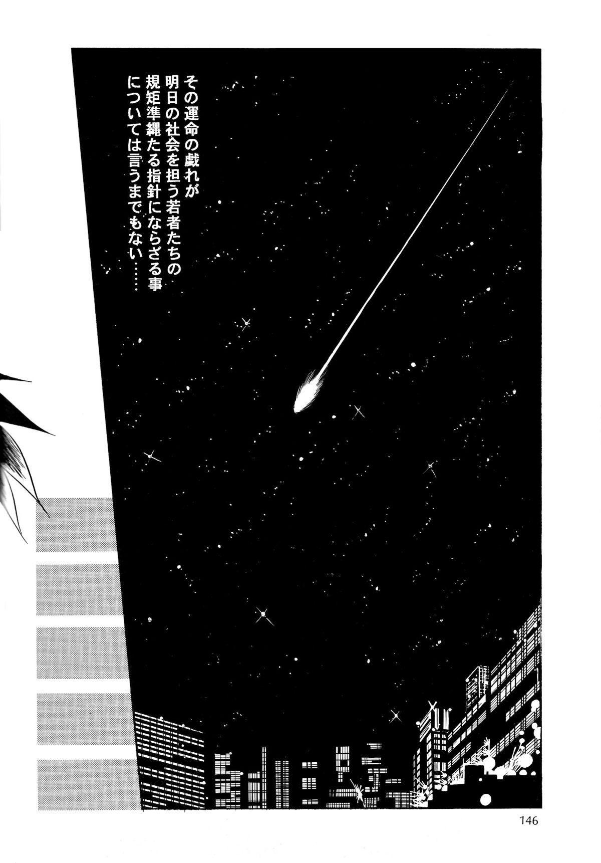 Hen Rei Kai Special Vol. 9 147