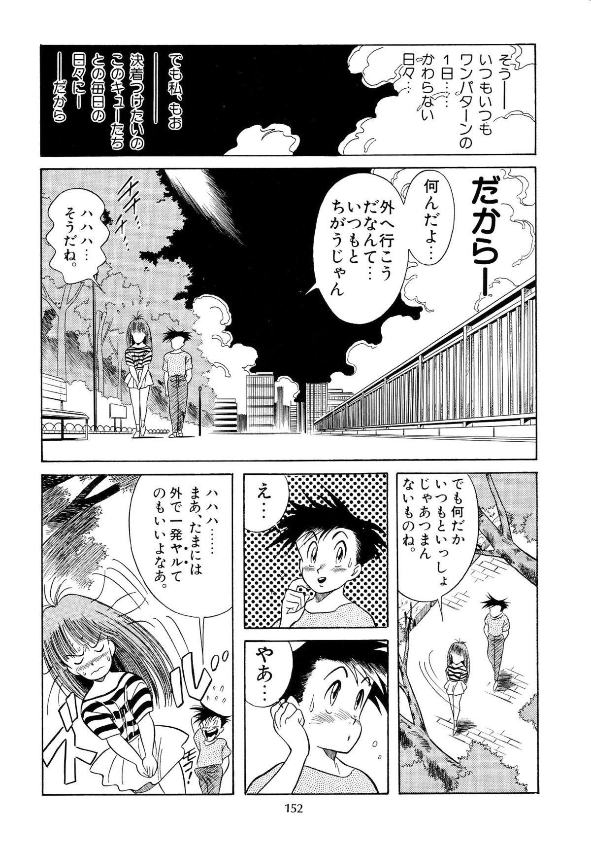 Hen Rei Kai Special Vol. 9 153