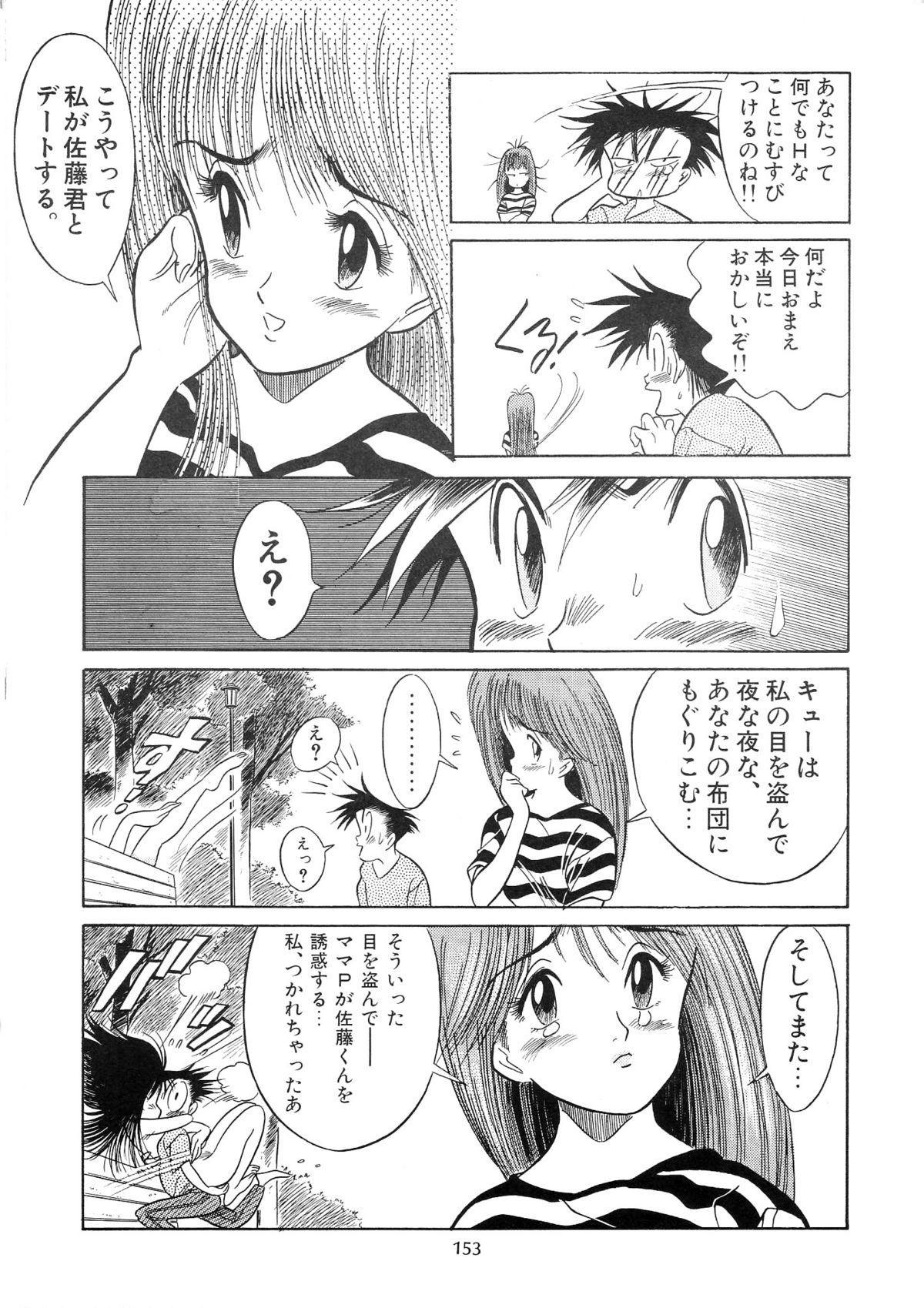 Hen Rei Kai Special Vol. 9 154