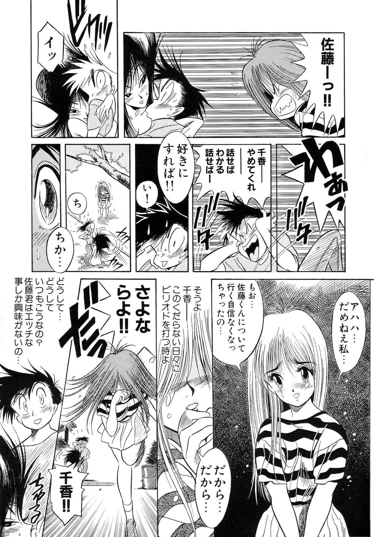 Hen Rei Kai Special Vol. 9 156