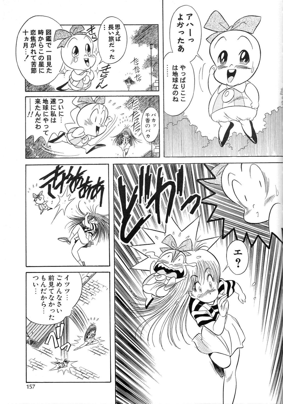 Hen Rei Kai Special Vol. 9 158