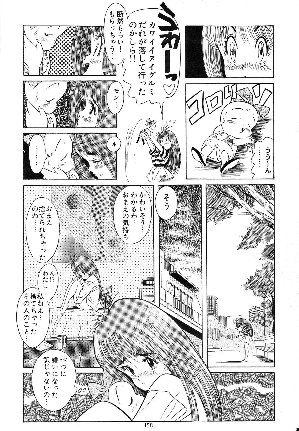 Hen Rei Kai Special Vol. 9 159