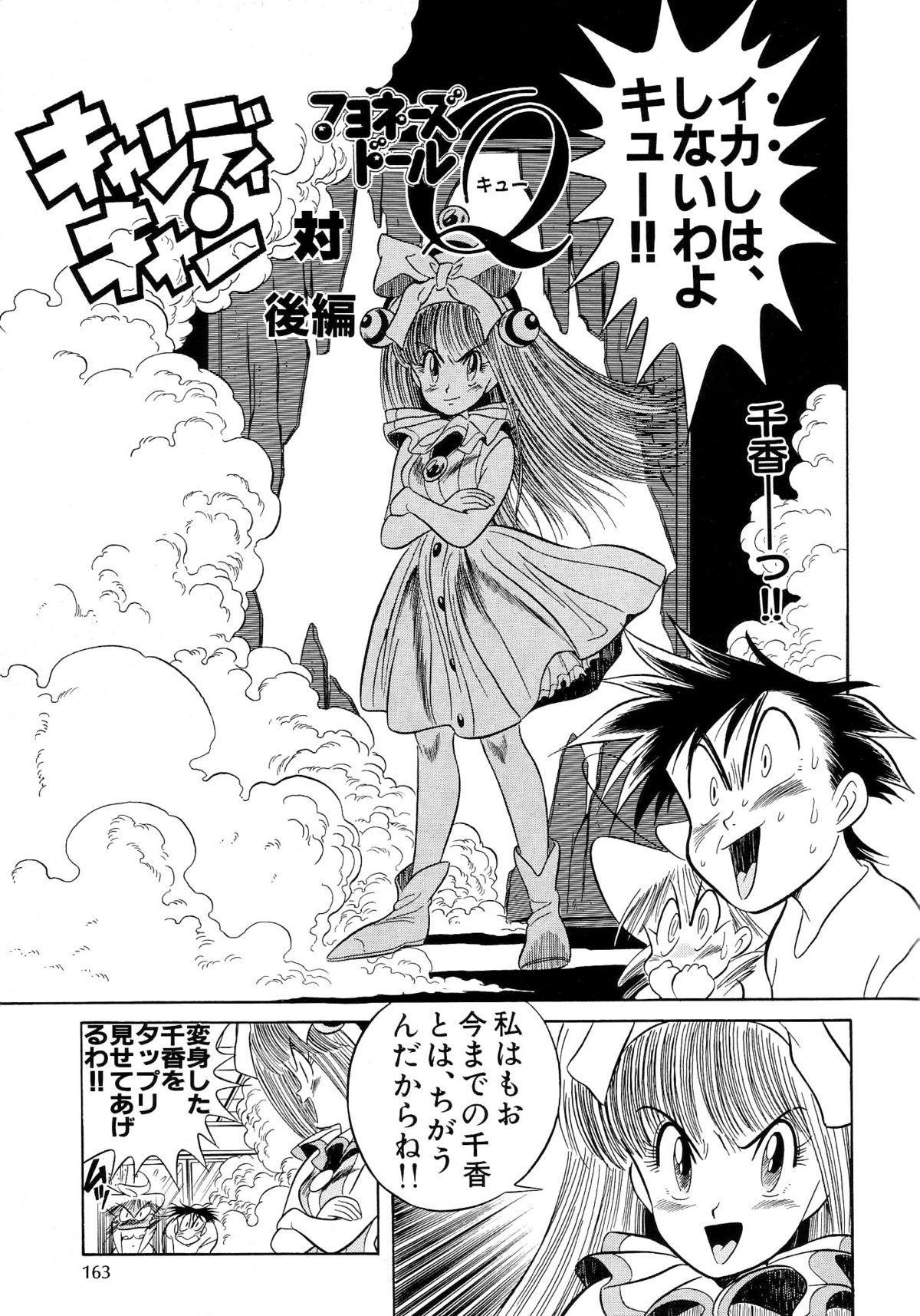Hen Rei Kai Special Vol. 9 164