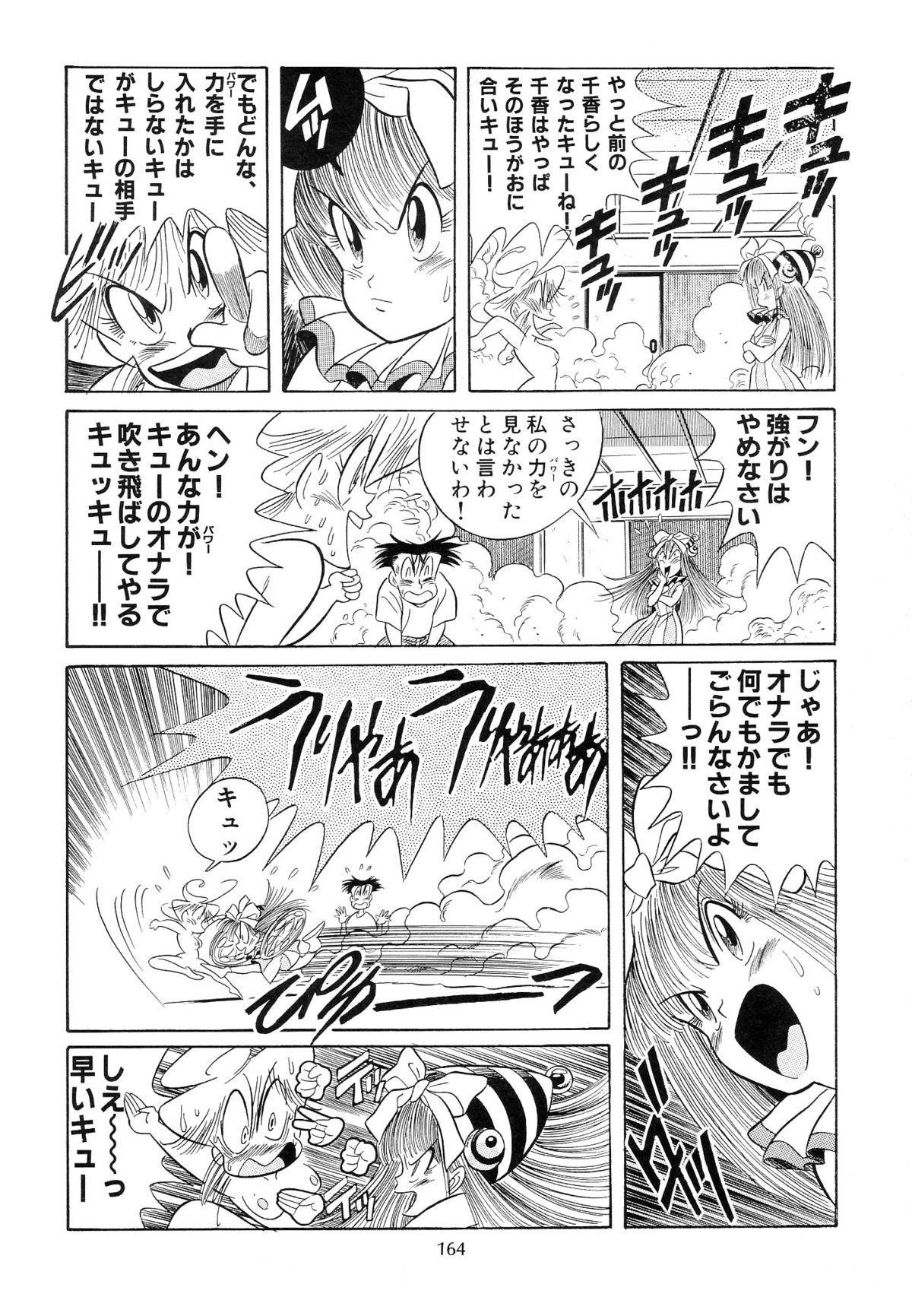 Hen Rei Kai Special Vol. 9 165