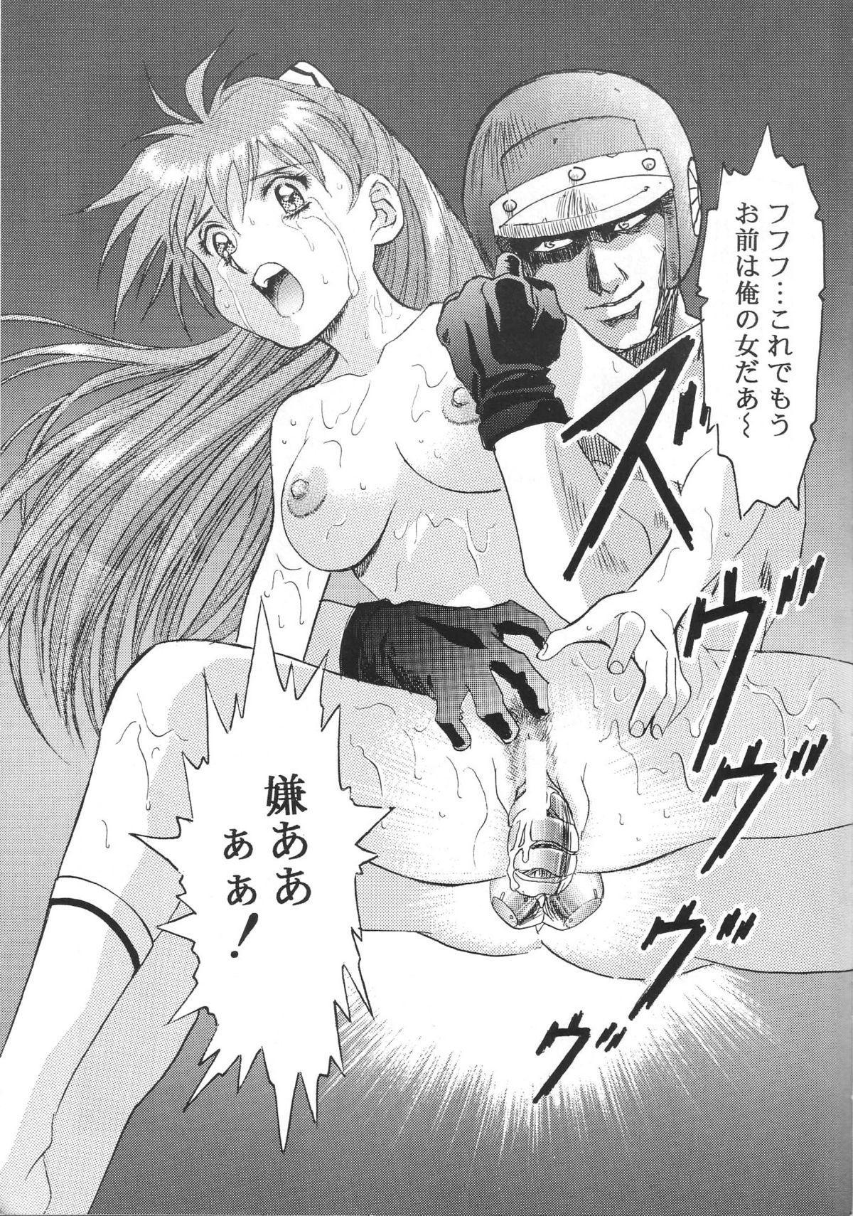 Hen Rei Kai Special Vol. 9 16