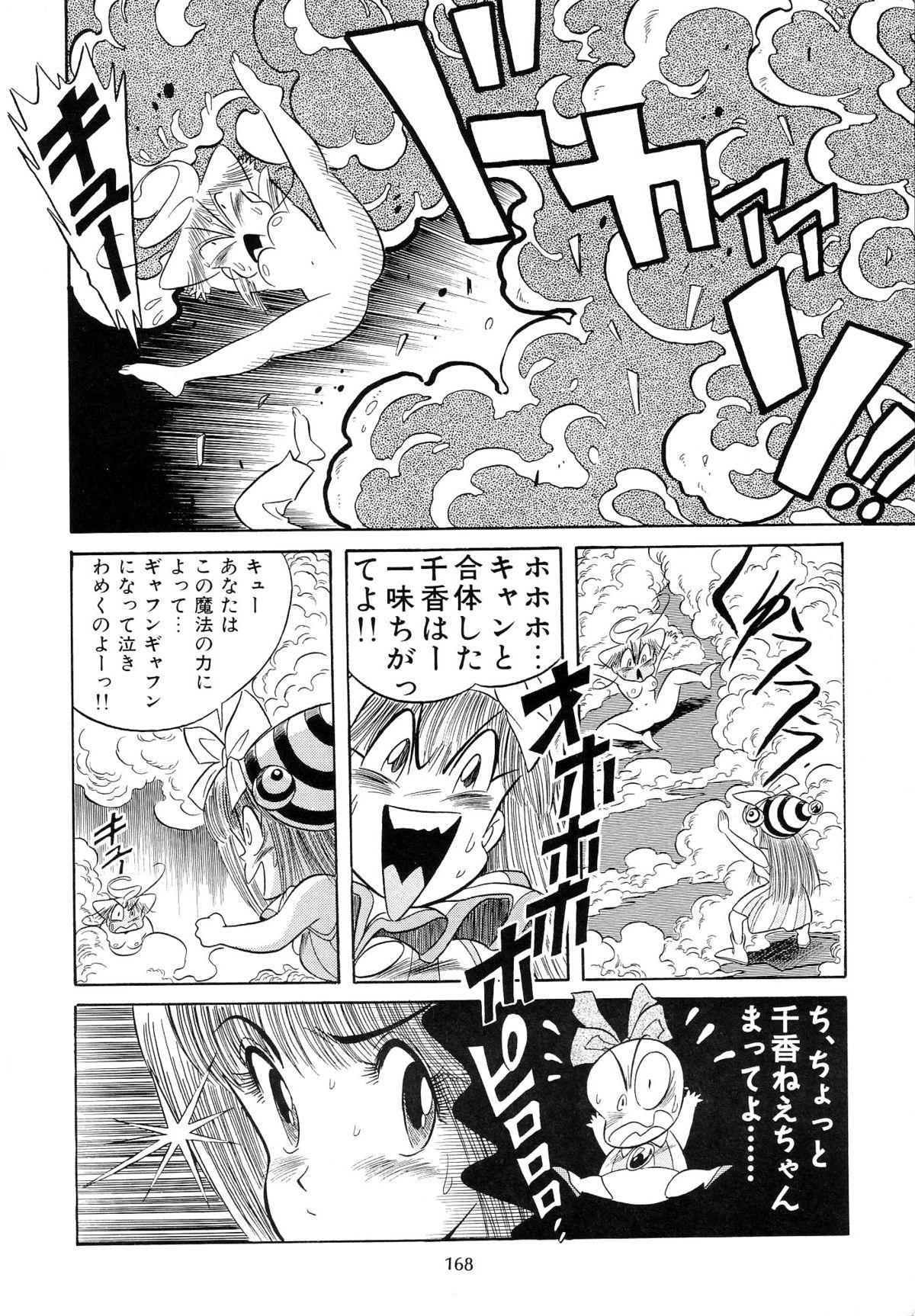 Hen Rei Kai Special Vol. 9 169