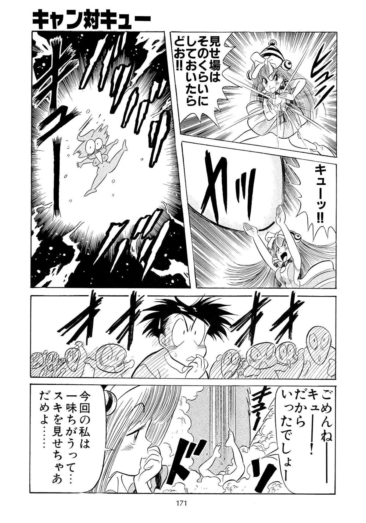 Hen Rei Kai Special Vol. 9 172