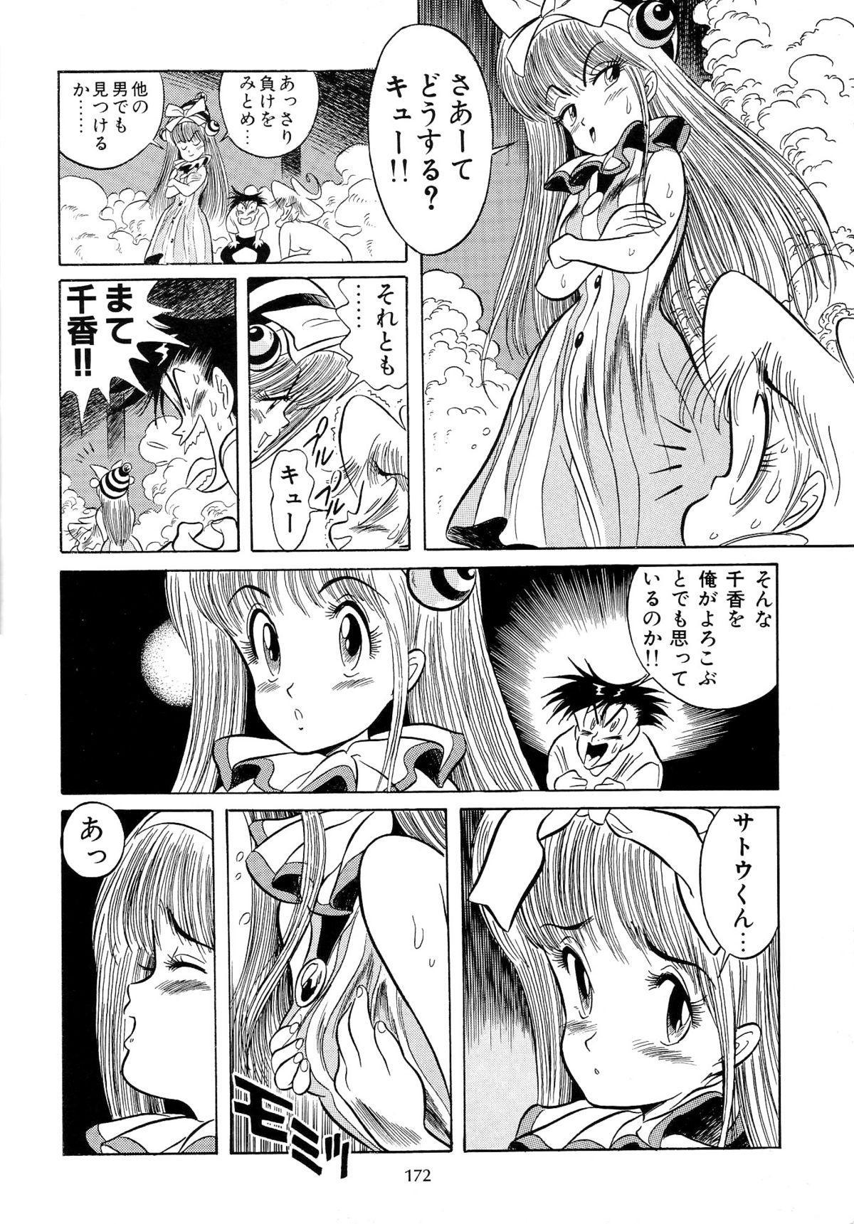 Hen Rei Kai Special Vol. 9 173