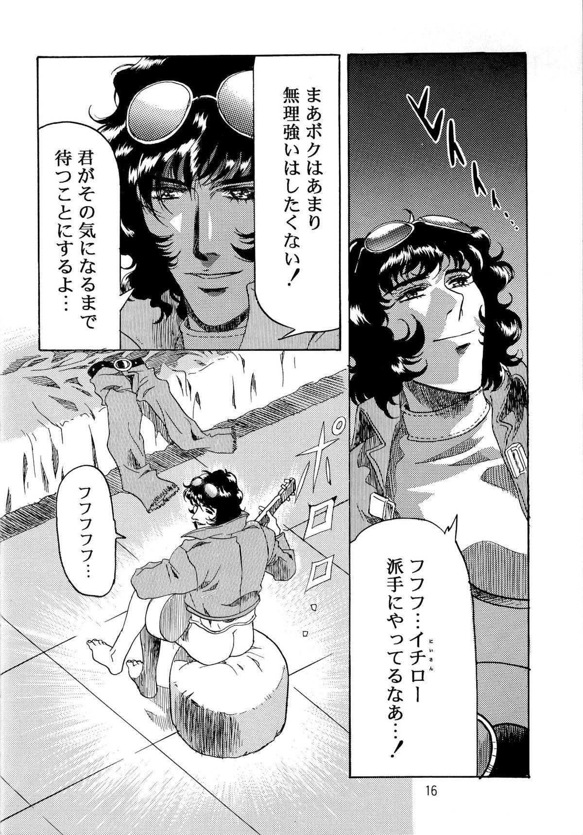 Hen Rei Kai Special Vol. 9 17