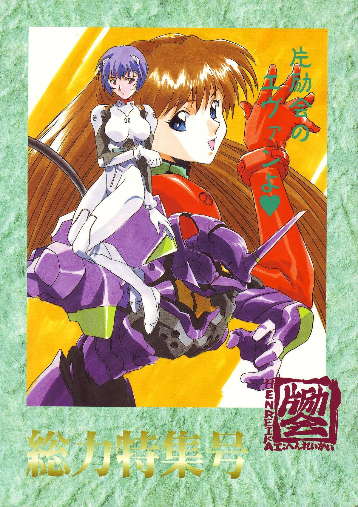 Hen Rei Kai Special Vol. 9 180
