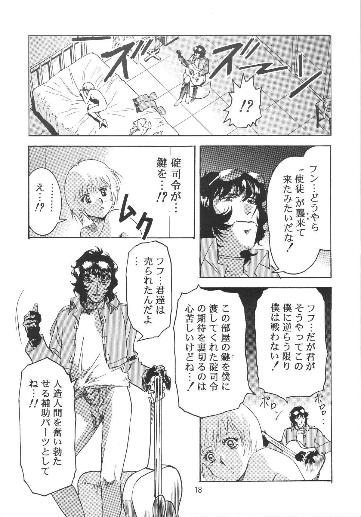Hen Rei Kai Special Vol. 9 19