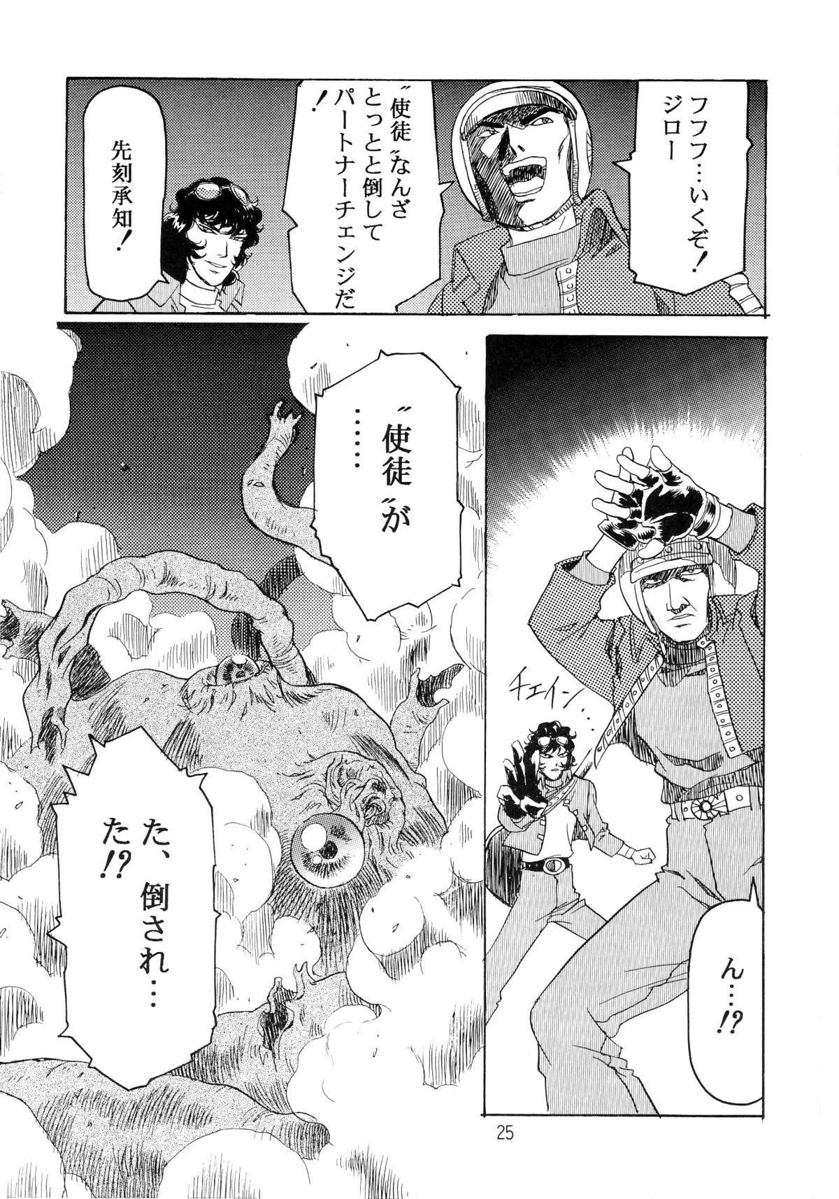 Hen Rei Kai Special Vol. 9 26