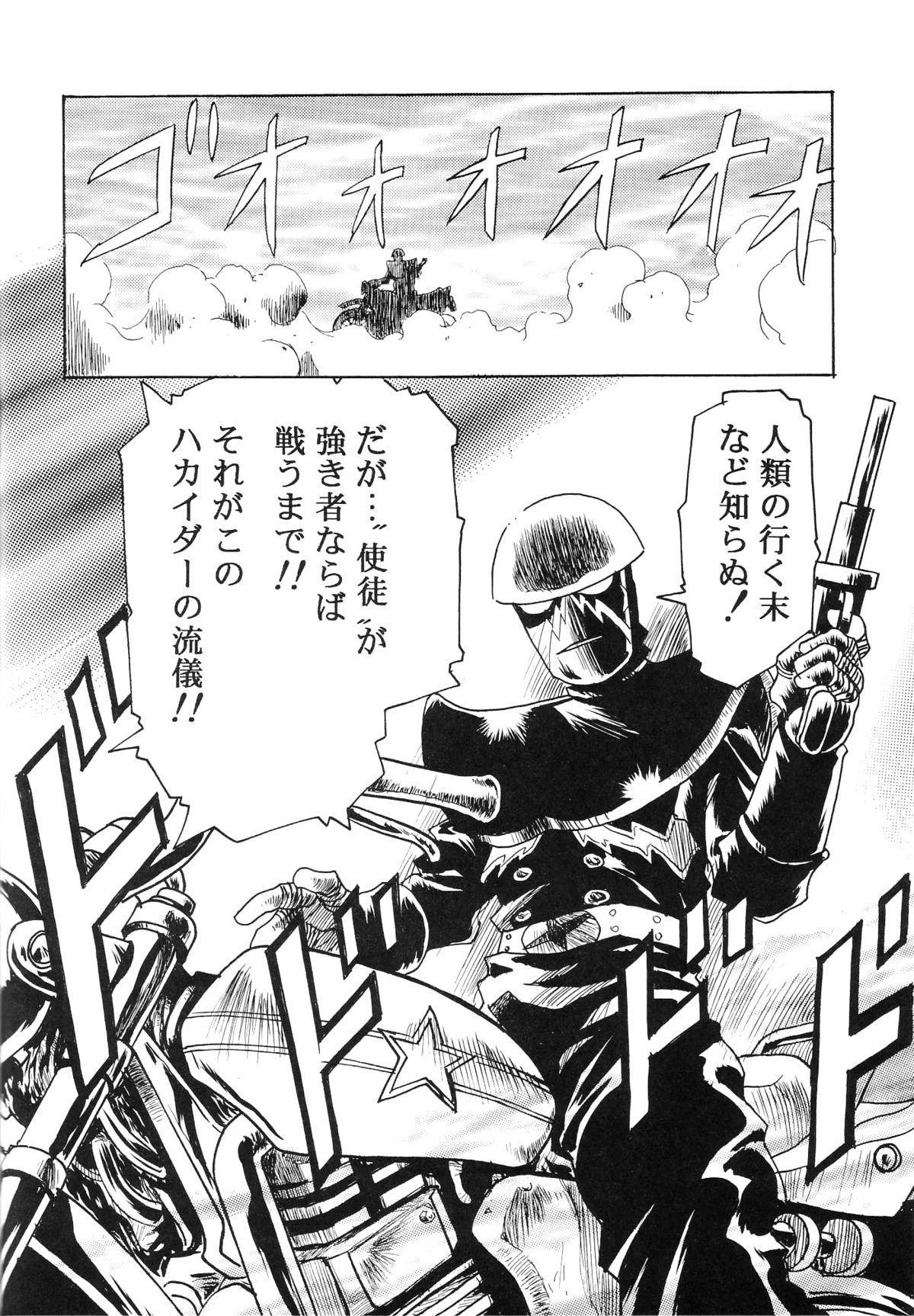 Hen Rei Kai Special Vol. 9 27