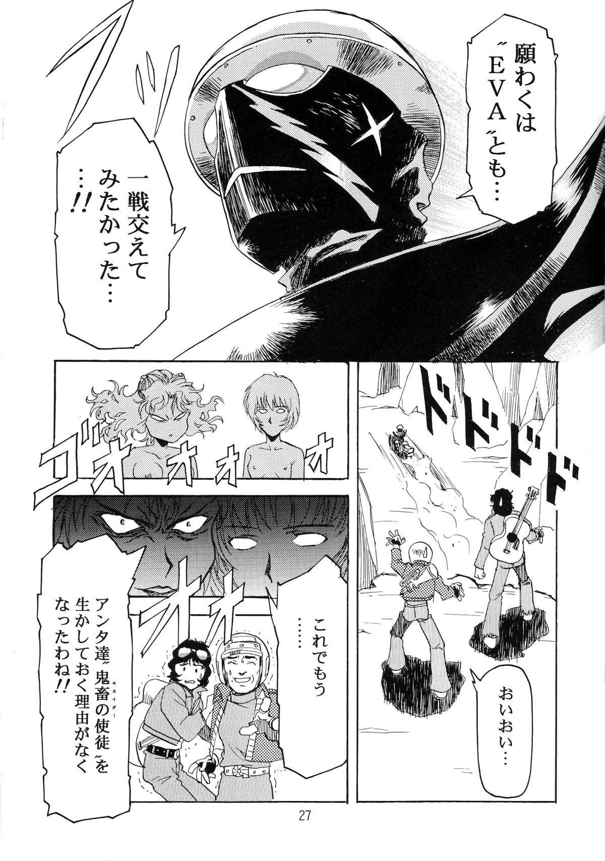 Hen Rei Kai Special Vol. 9 28