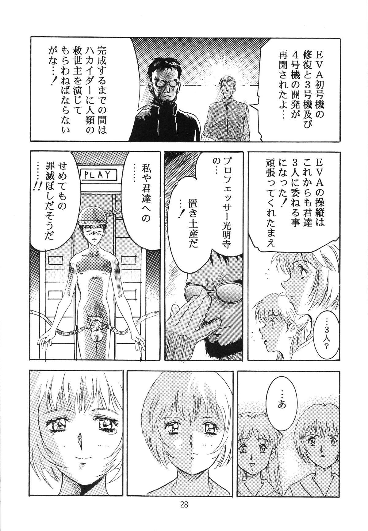 Hen Rei Kai Special Vol. 9 29