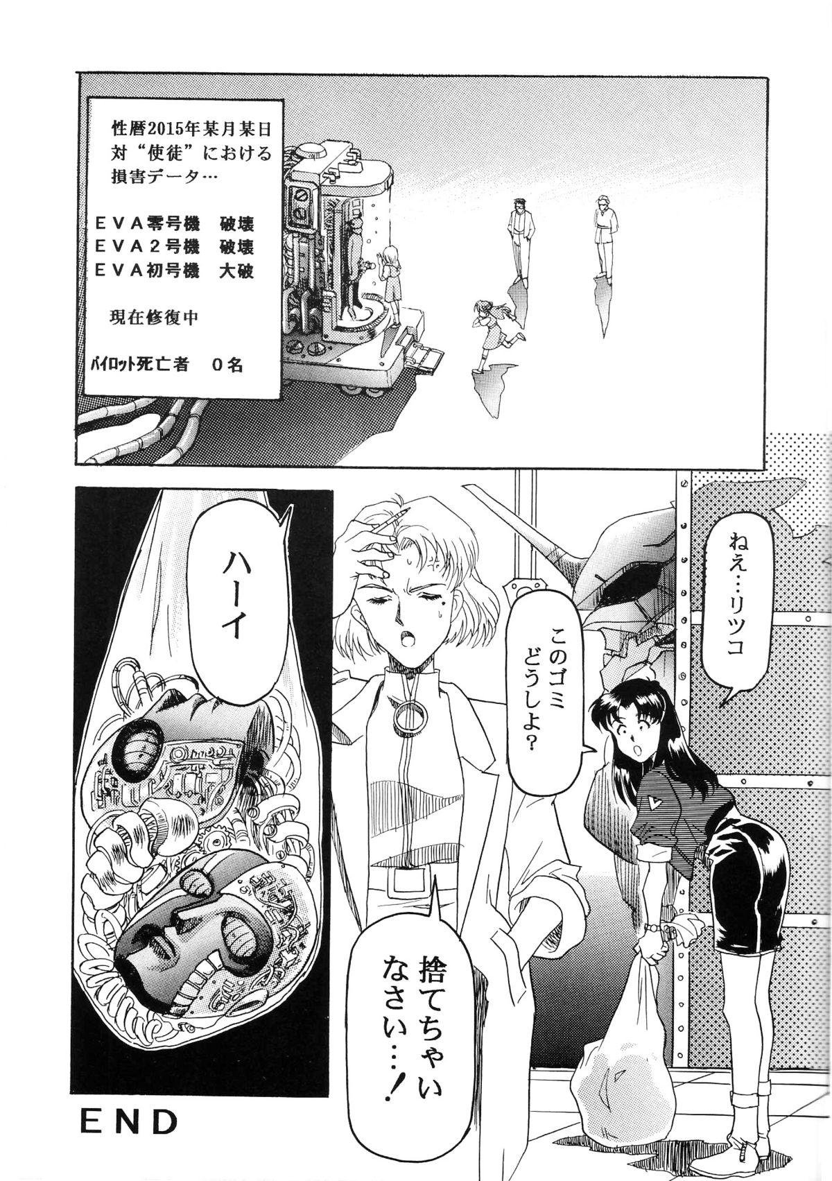 Hen Rei Kai Special Vol. 9 30