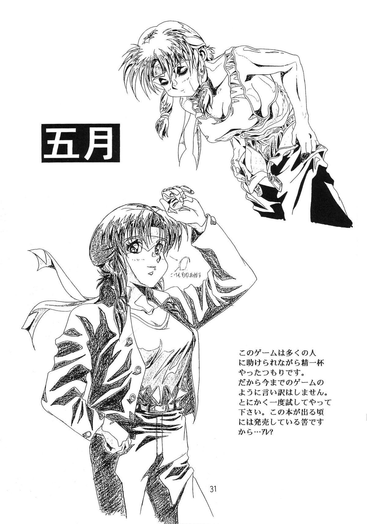 Hen Rei Kai Special Vol. 9 32
