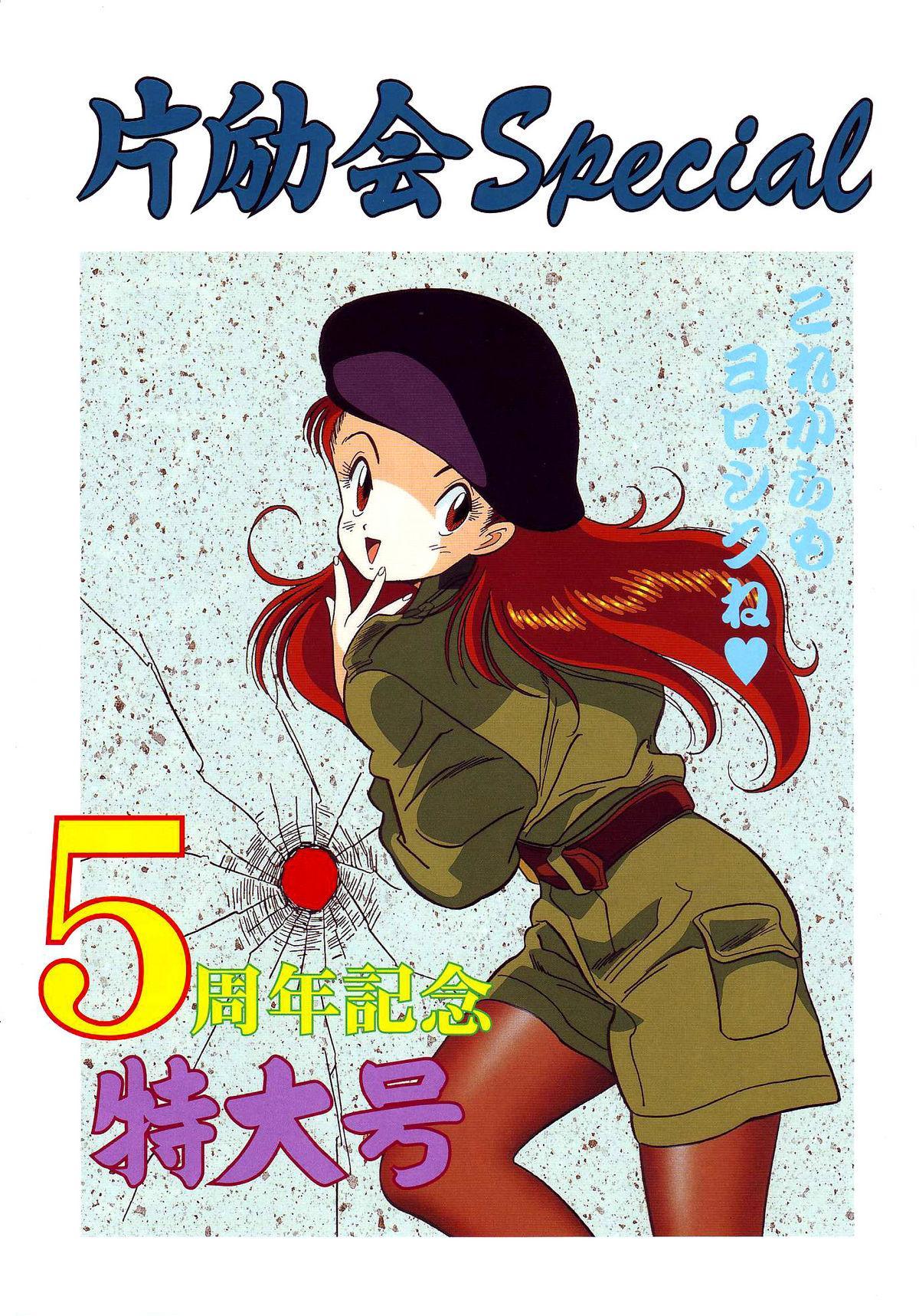 Hen Rei Kai Special Vol. 9 4