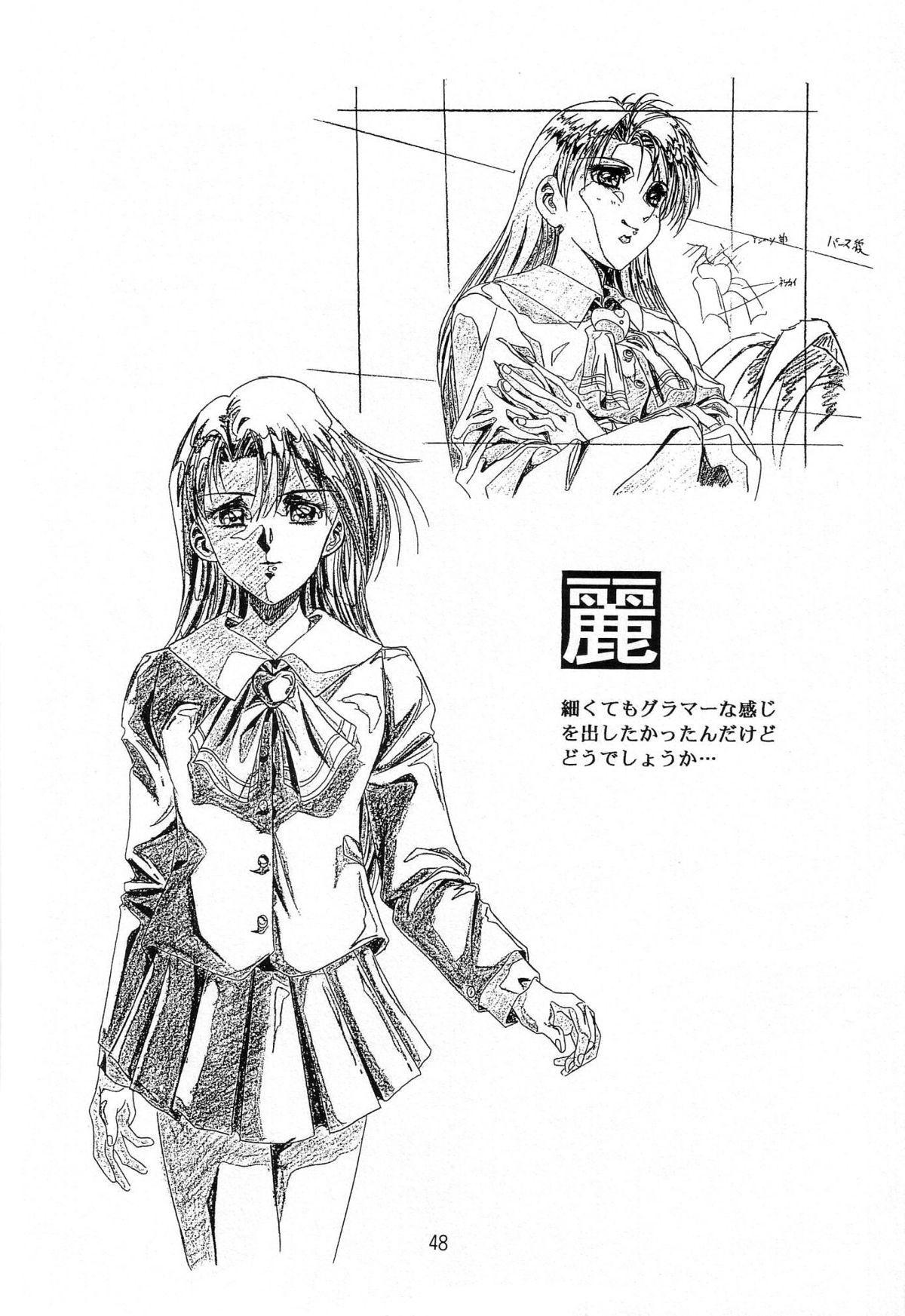 Hen Rei Kai Special Vol. 9 49