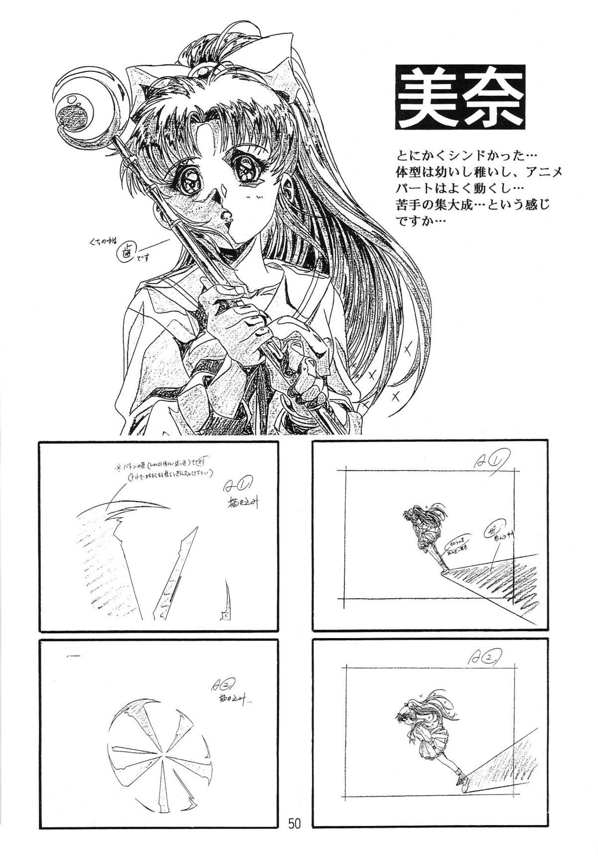 Hen Rei Kai Special Vol. 9 51