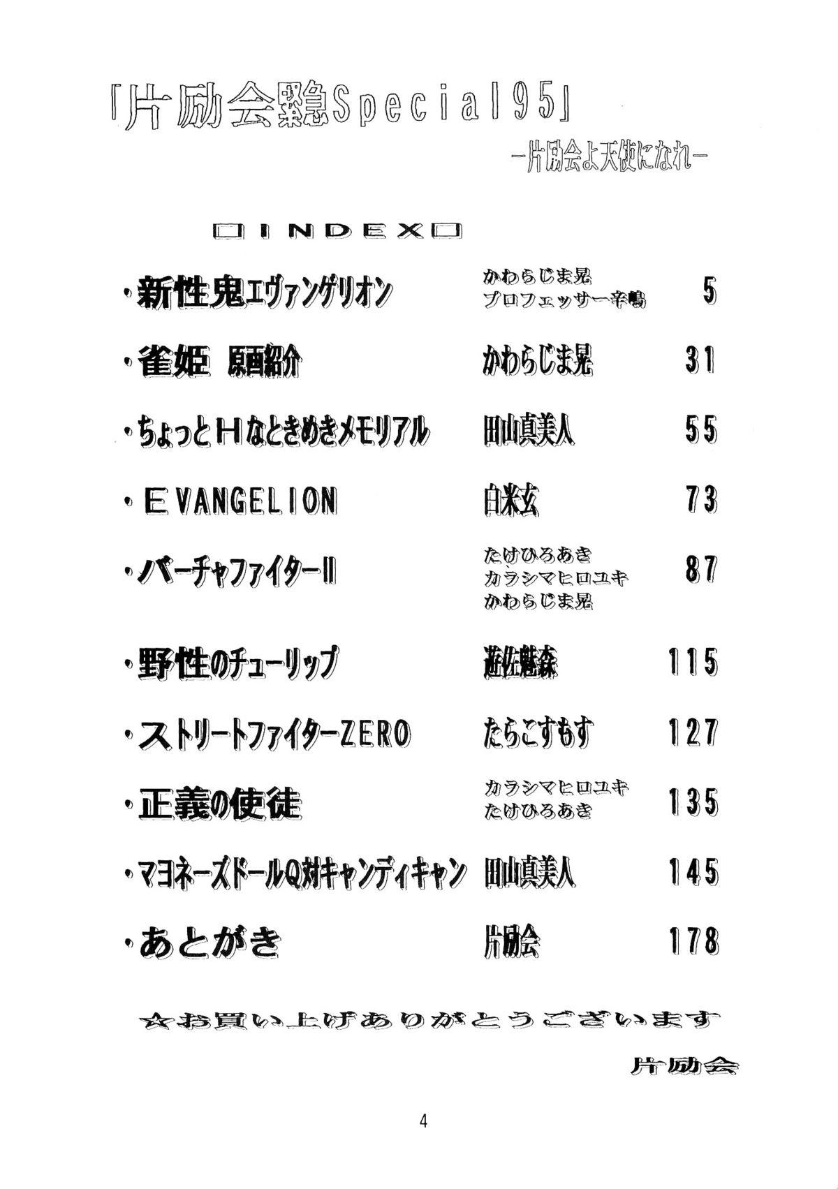 Hen Rei Kai Special Vol. 9 5