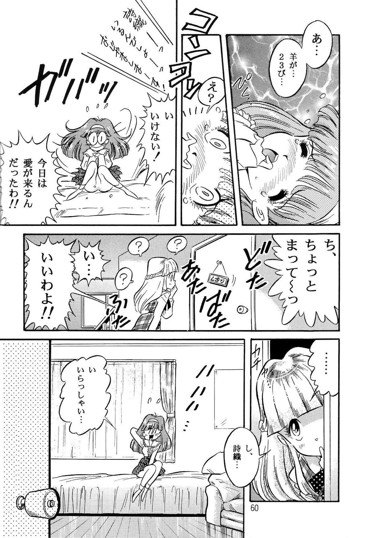 Hen Rei Kai Special Vol. 9 61