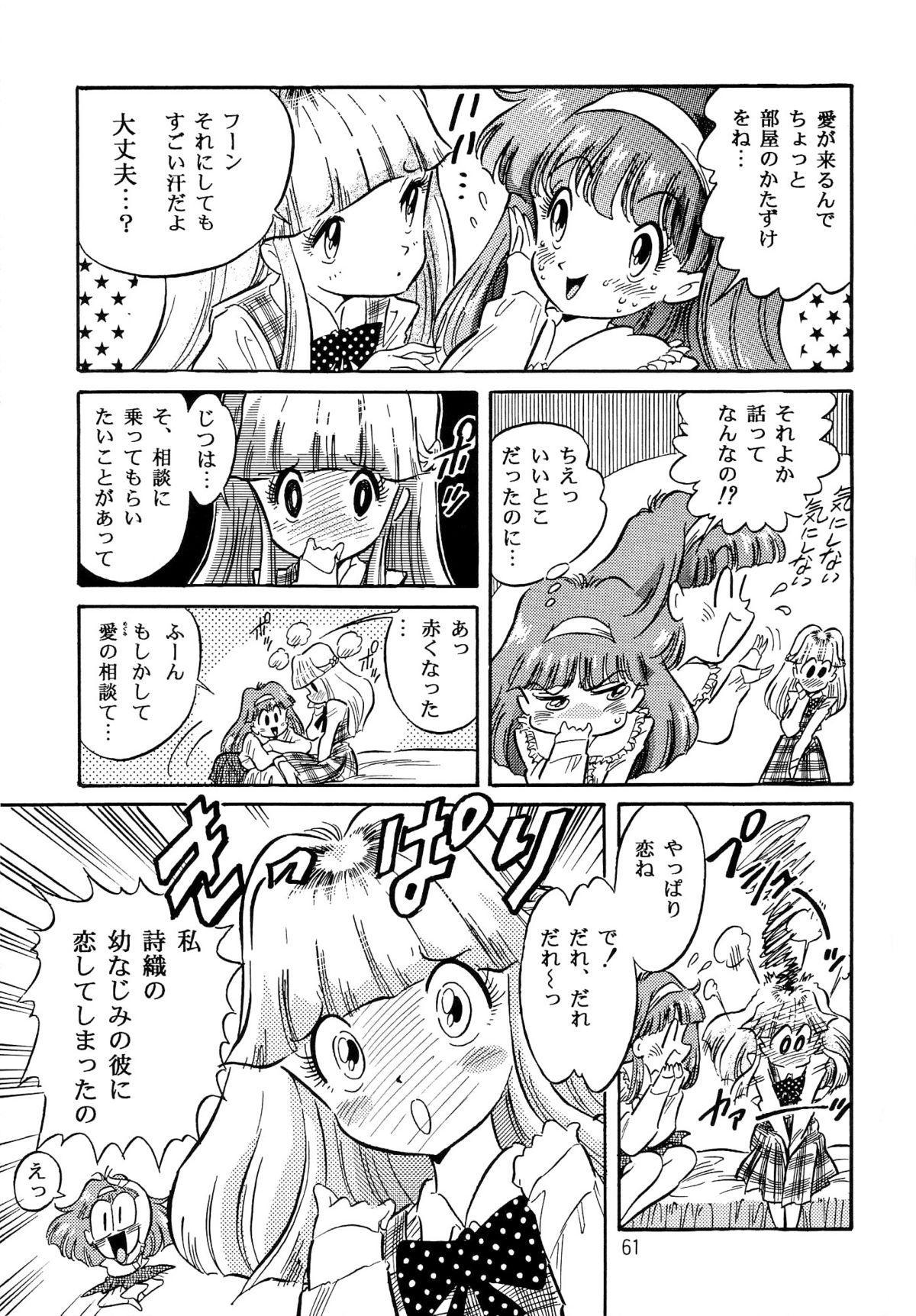 Hen Rei Kai Special Vol. 9 62