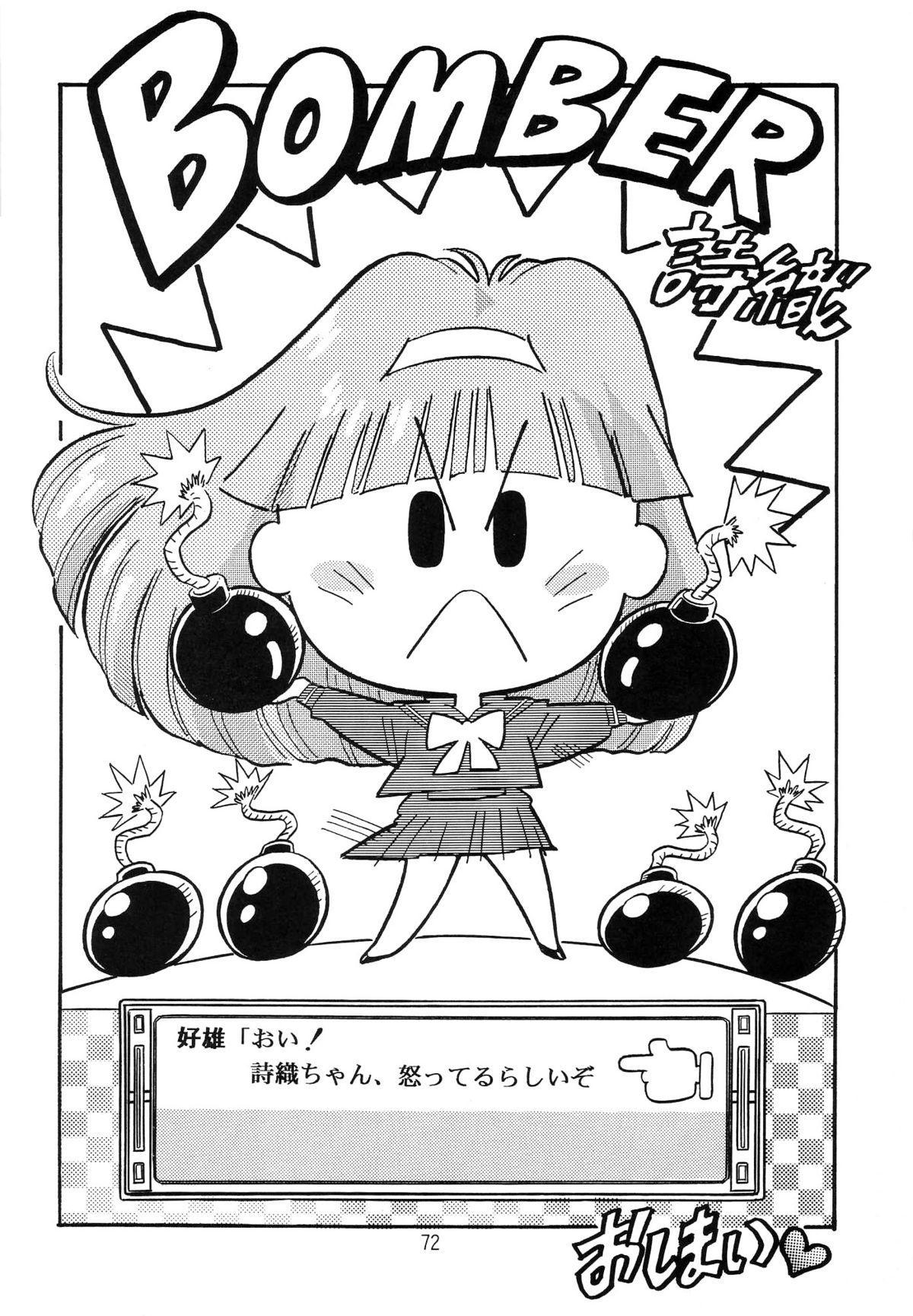 Hen Rei Kai Special Vol. 9 73