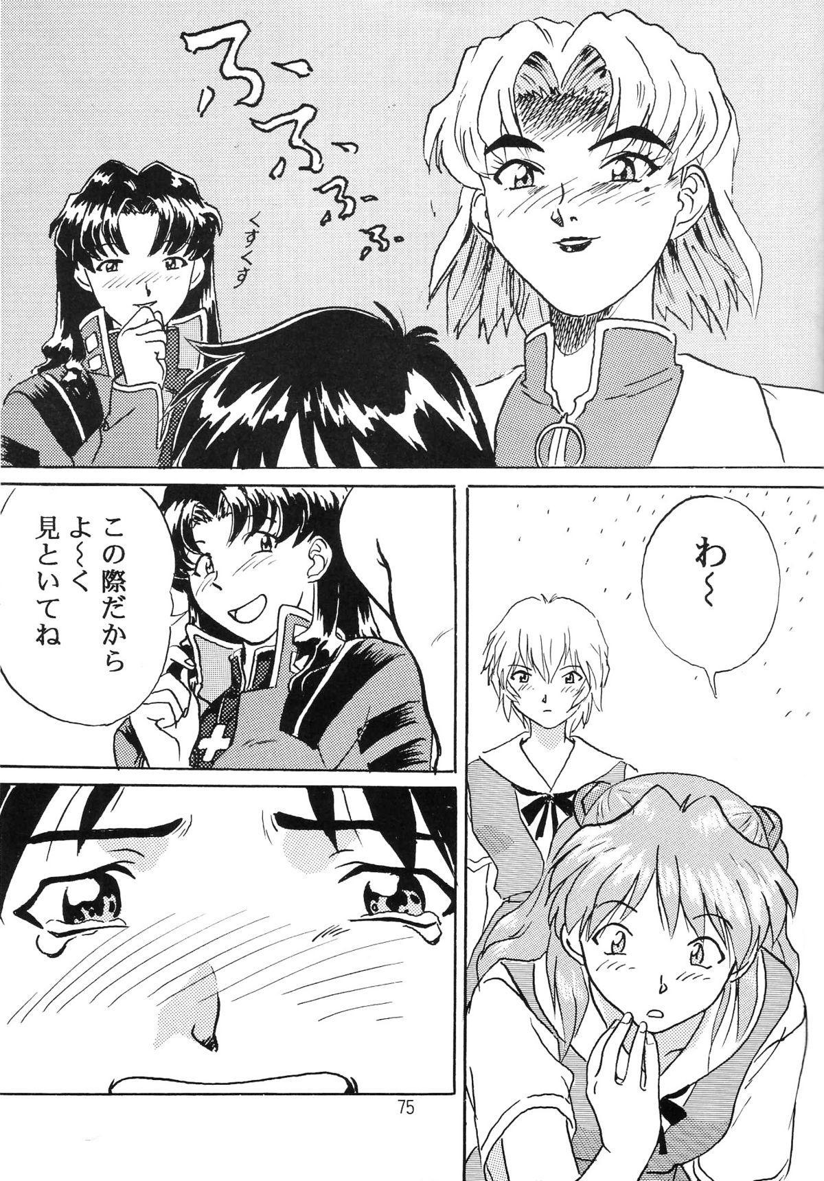 Hen Rei Kai Special Vol. 9 76