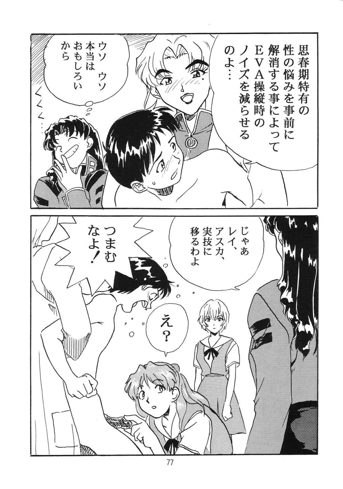 Hen Rei Kai Special Vol. 9 78