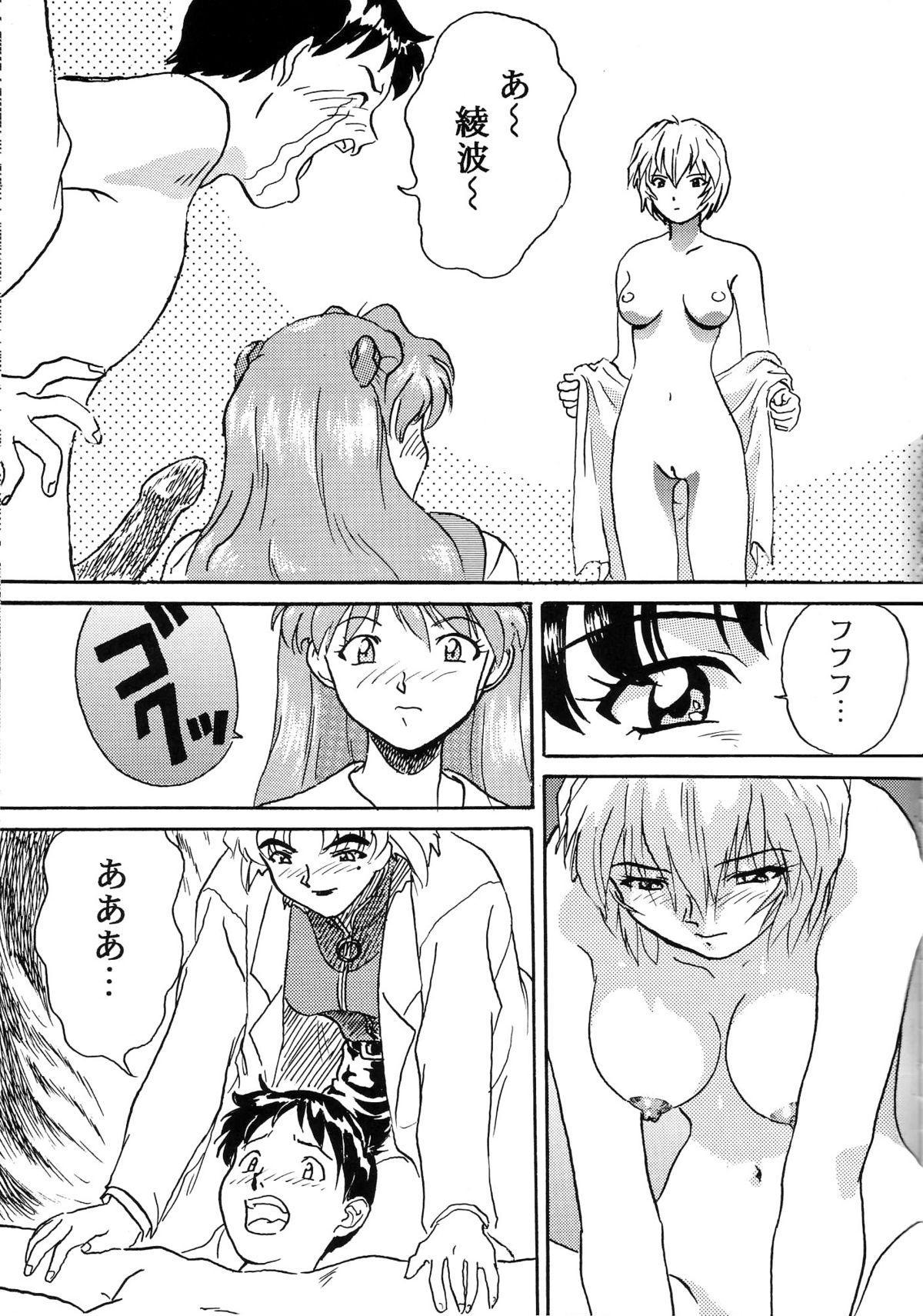 Hen Rei Kai Special Vol. 9 80