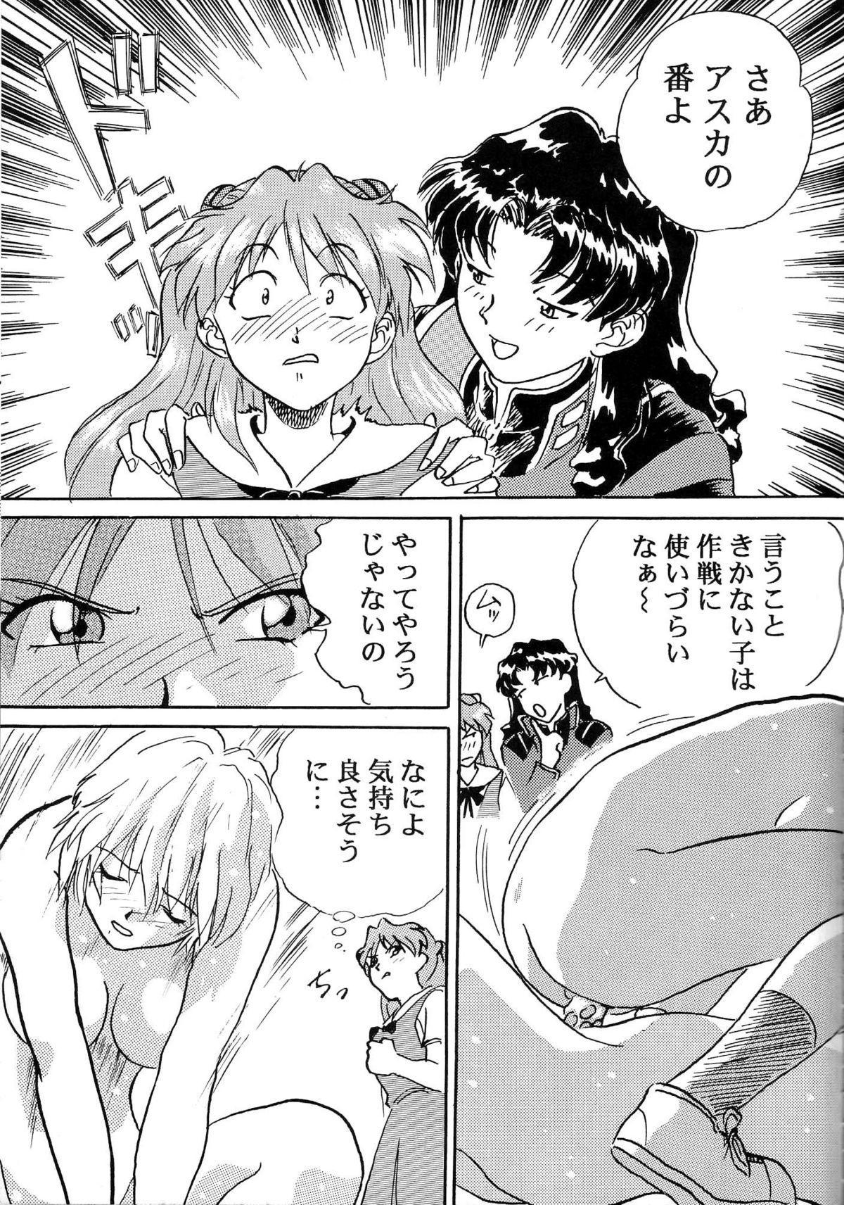Hen Rei Kai Special Vol. 9 82